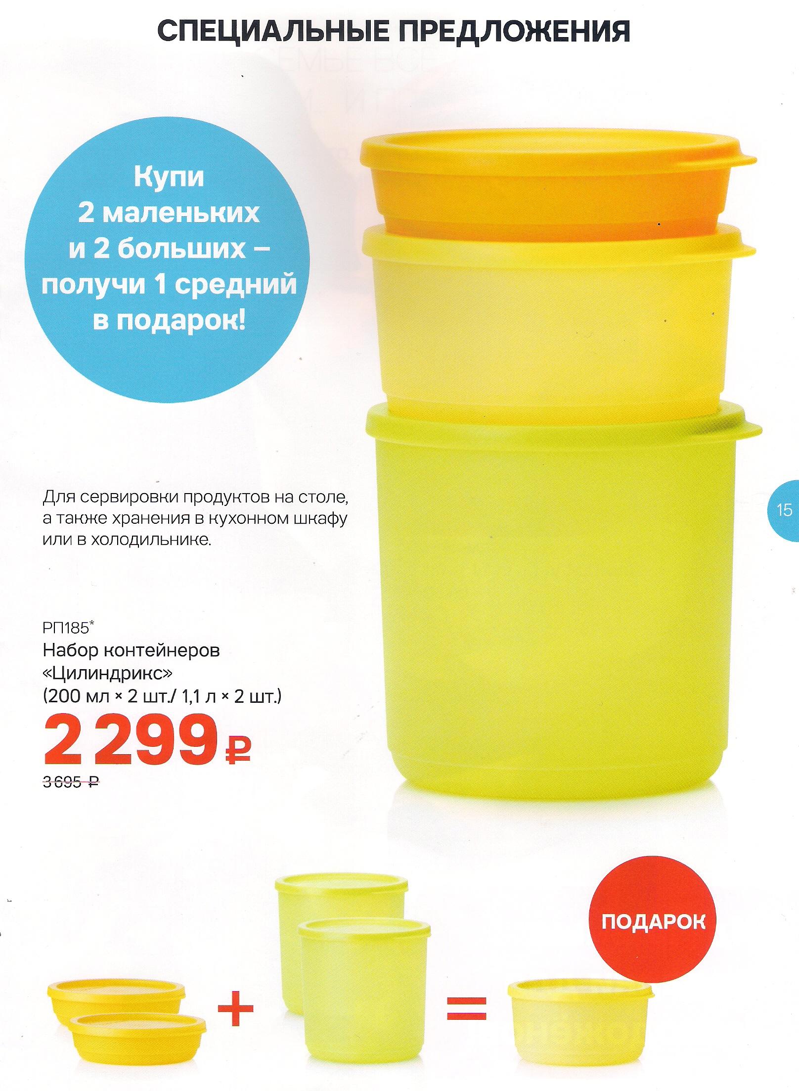 http://tupperware-online.ru/images/upload/10m.jpg