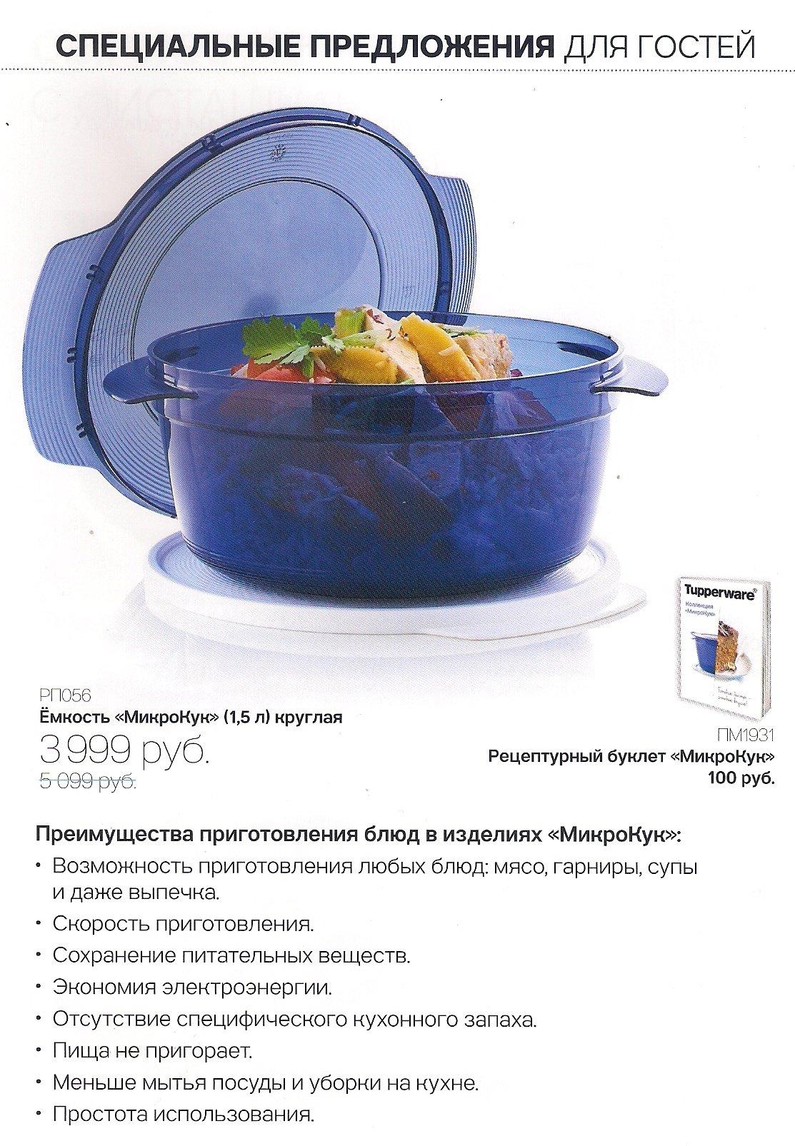 http://tupperware-online.ru/images/upload/11H.jpg