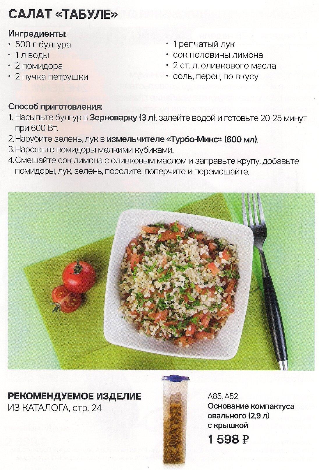 http://tupperware-online.ru/images/upload/11a.jpg