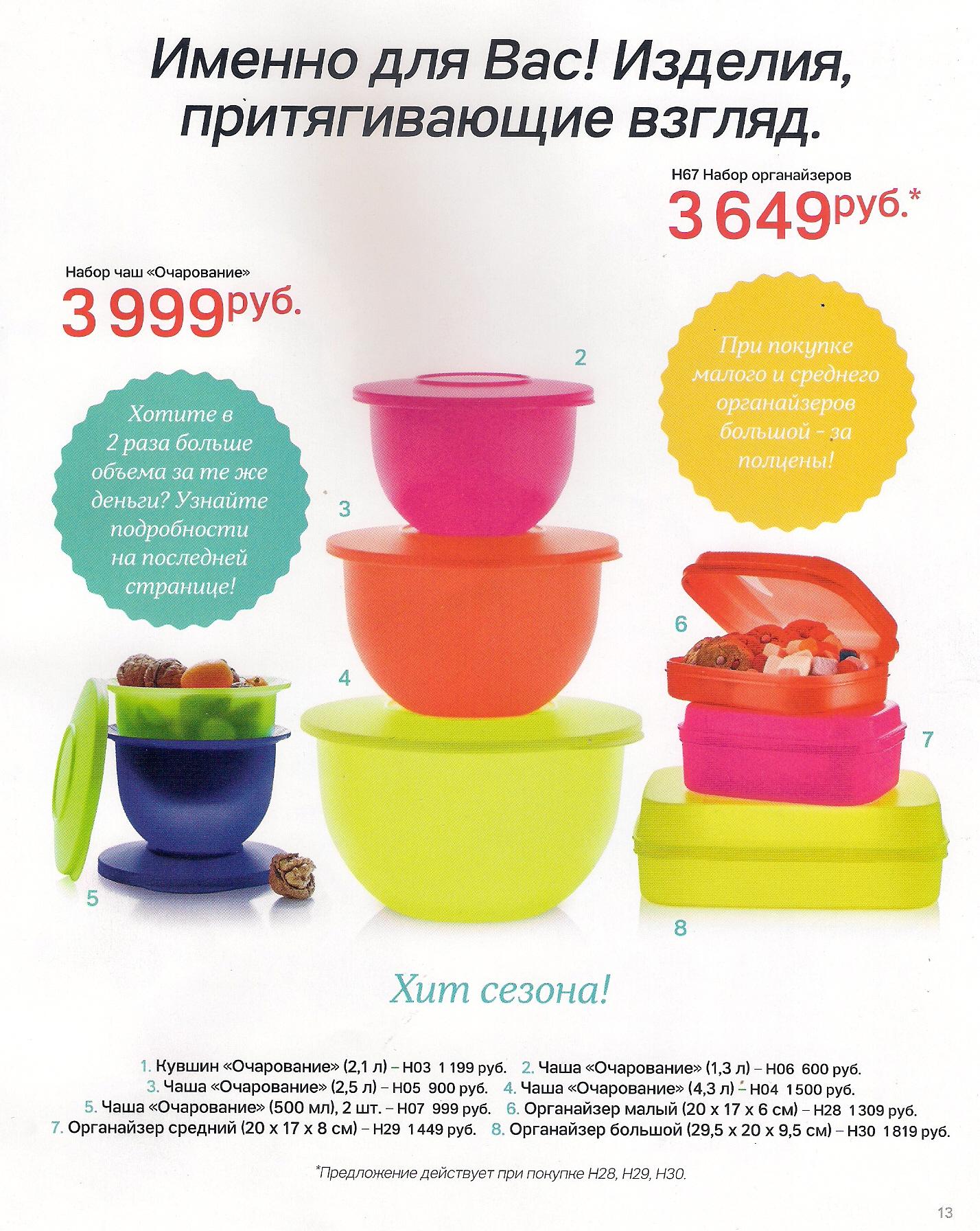 http://tupperware-online.ru/images/upload/11k.jpg