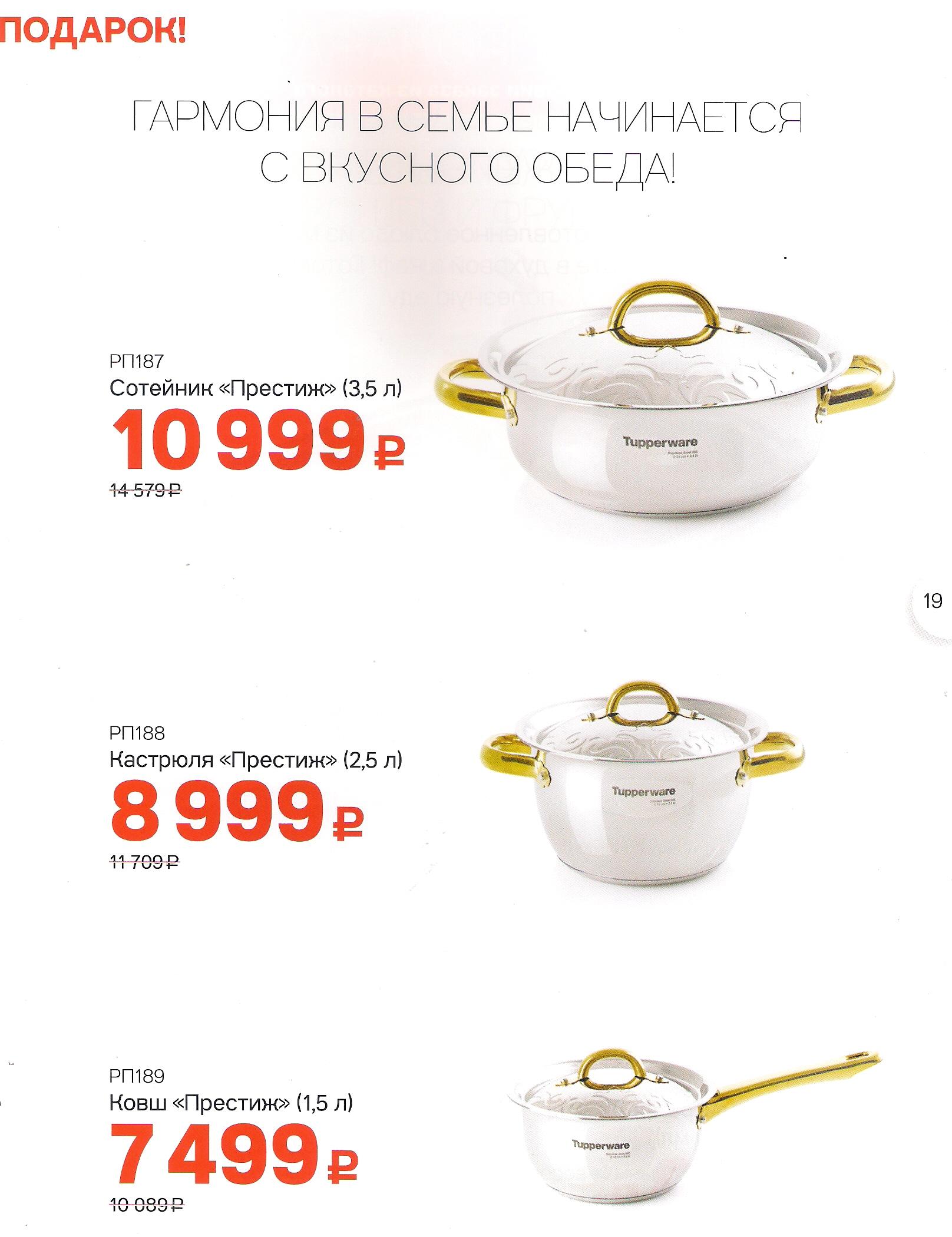 http://tupperware-online.ru/images/upload/11m.jpg
