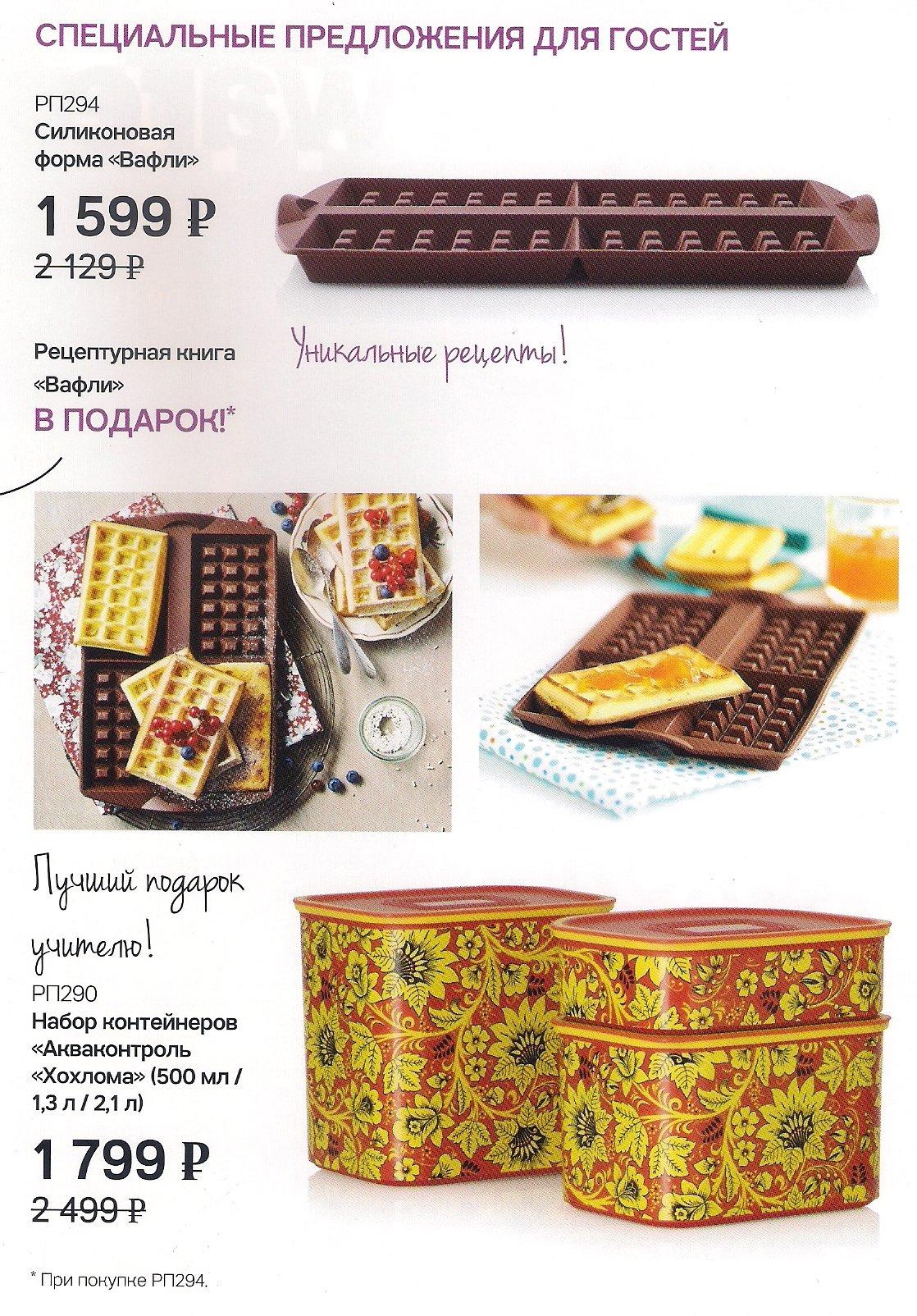 http://tupperware-online.ru/images/upload/13b.jpg