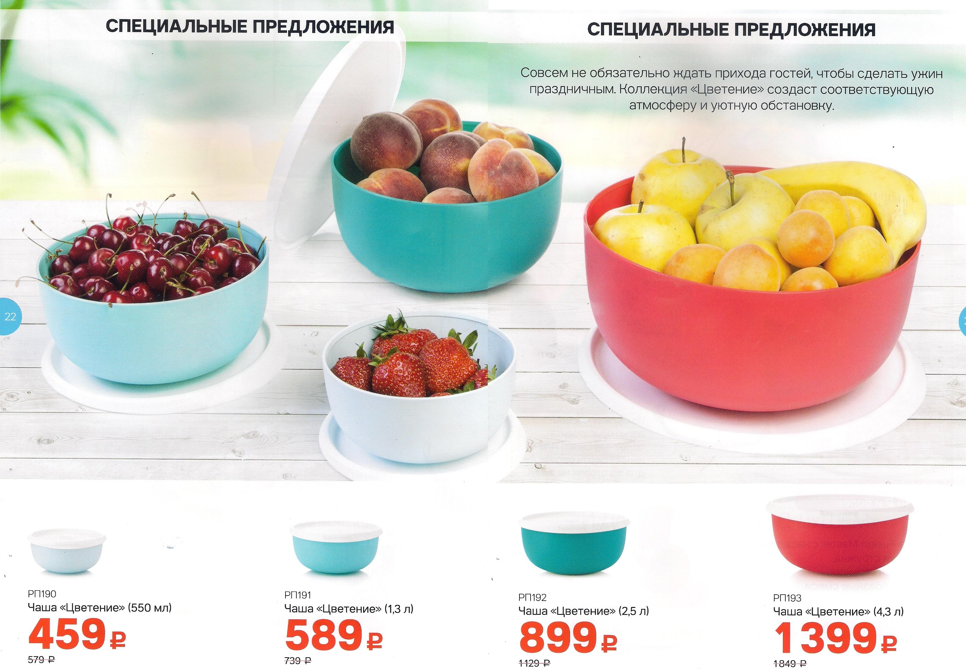 http://tupperware-online.ru/images/upload/13m,.jpg