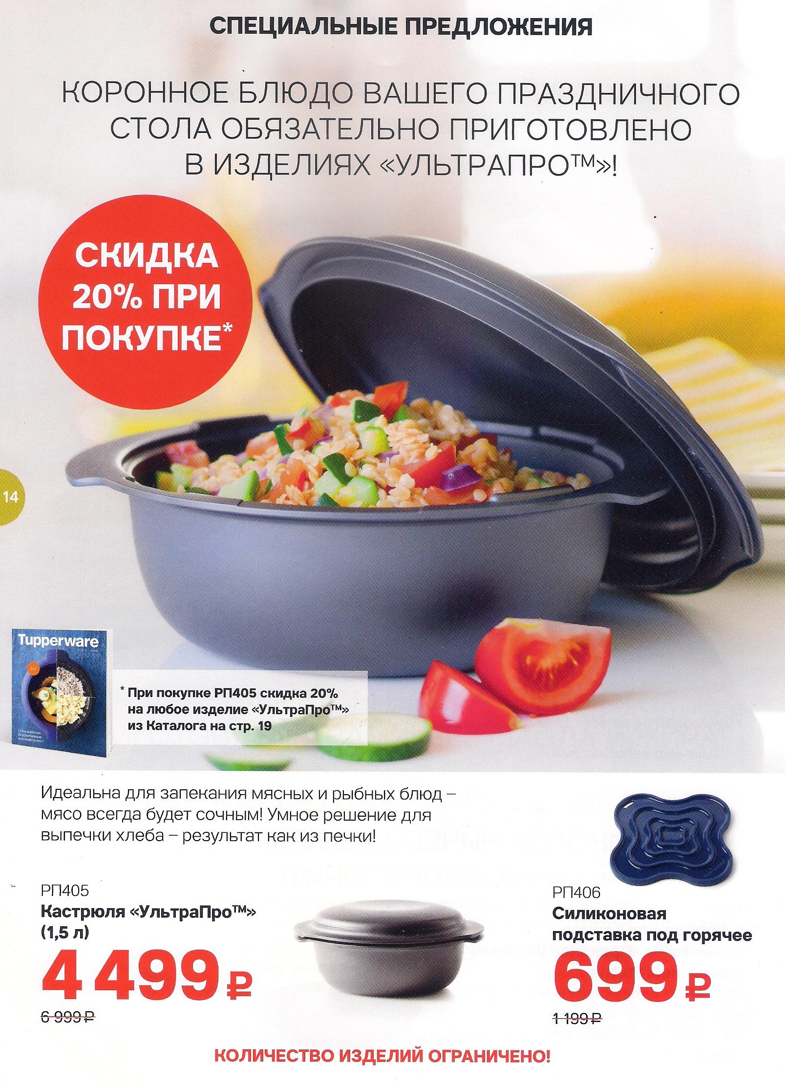 http://tupperware-online.ru/images/upload/13p.jpg