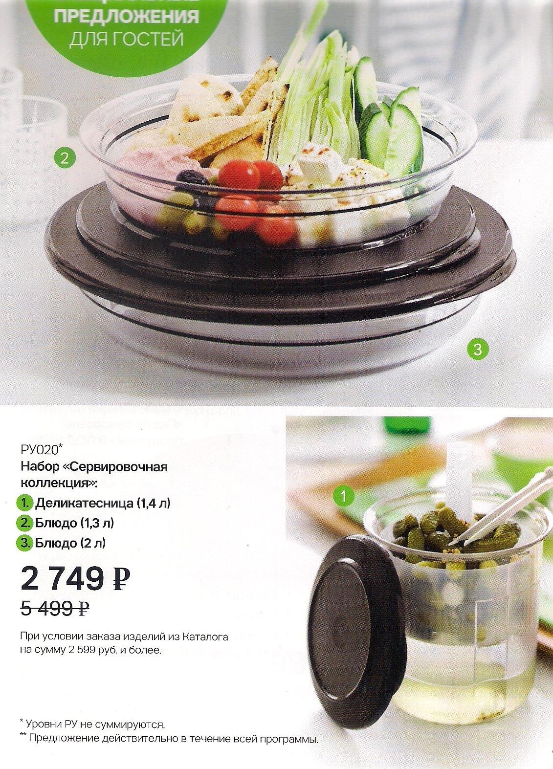 http://tupperware-online.ru/images/upload/14a.jpg