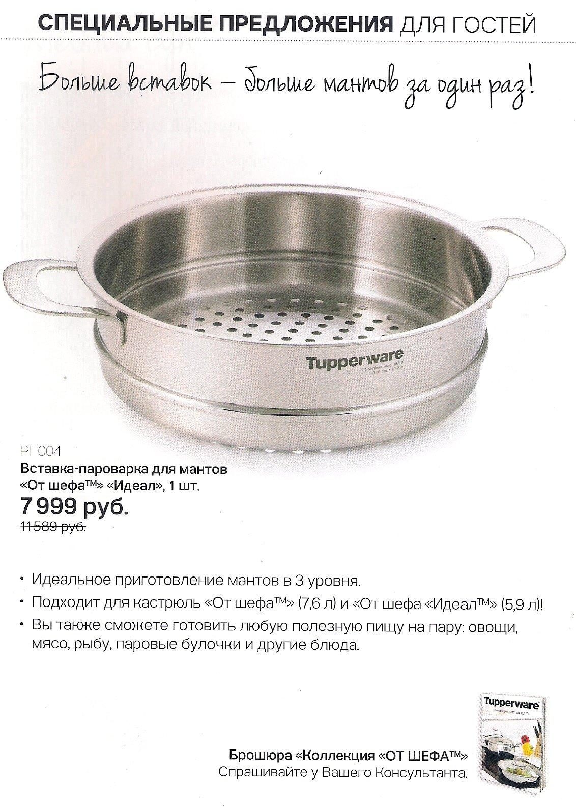 http://tupperware-online.ru/images/upload/14g.jpg