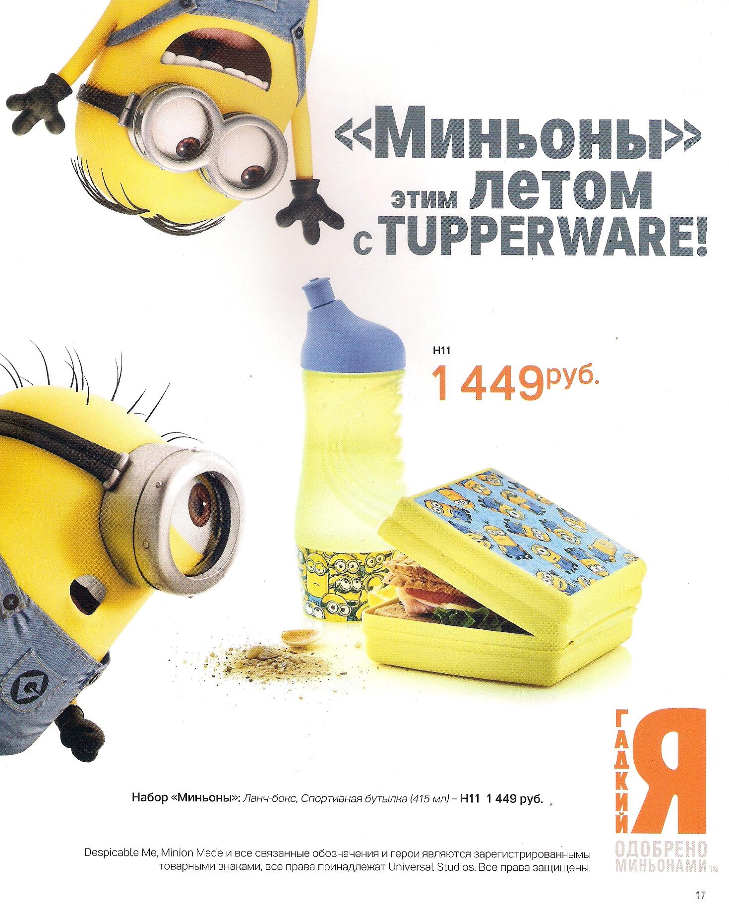 http://tupperware-online.ru/images/upload/14k.jpg