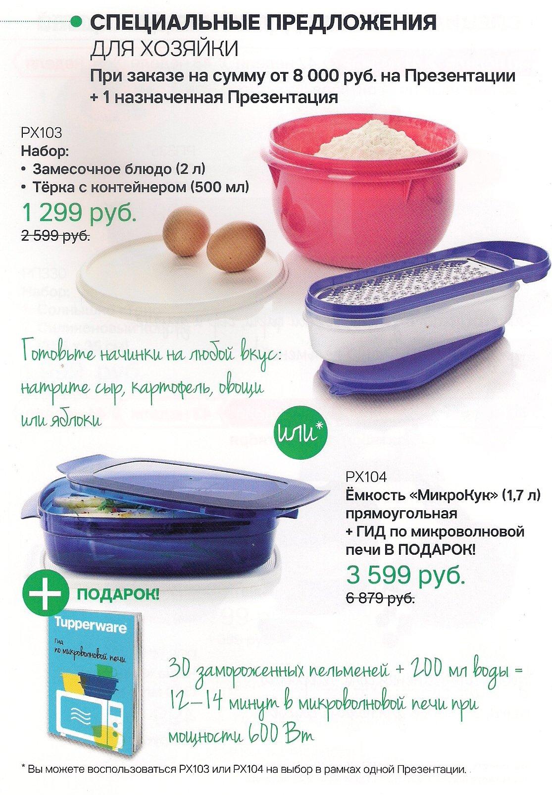 http://tupperware-online.ru/images/upload/15d.jpg