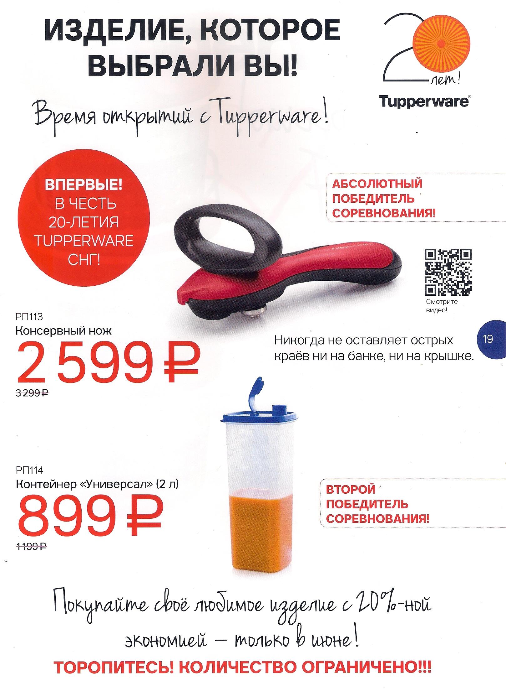 http://tupperware-online.ru/images/upload/16l.jpg