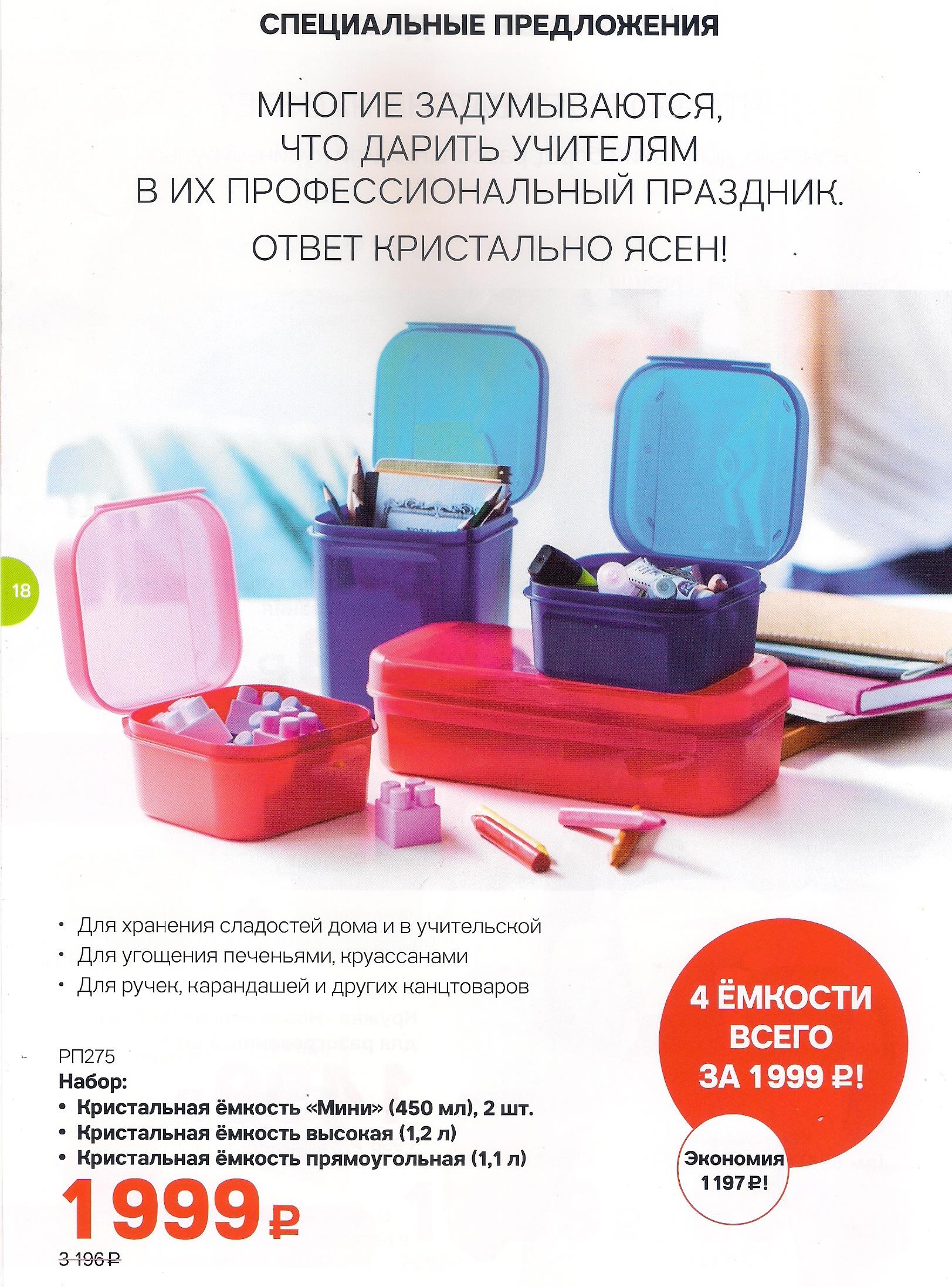 http://tupperware-online.ru/images/upload/17о.jpg
