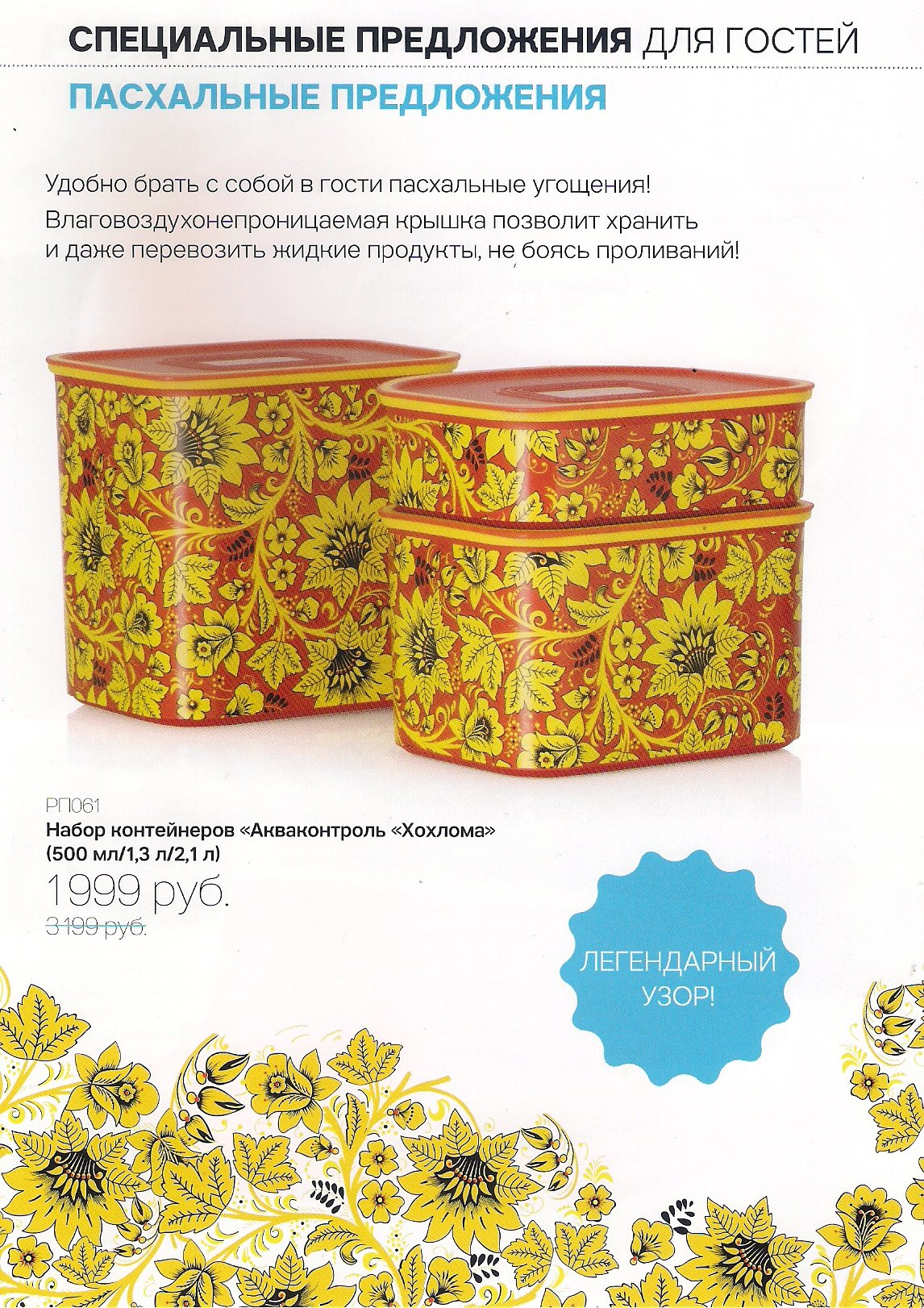 http://tupperware-online.ru/images/upload/17H.jpg