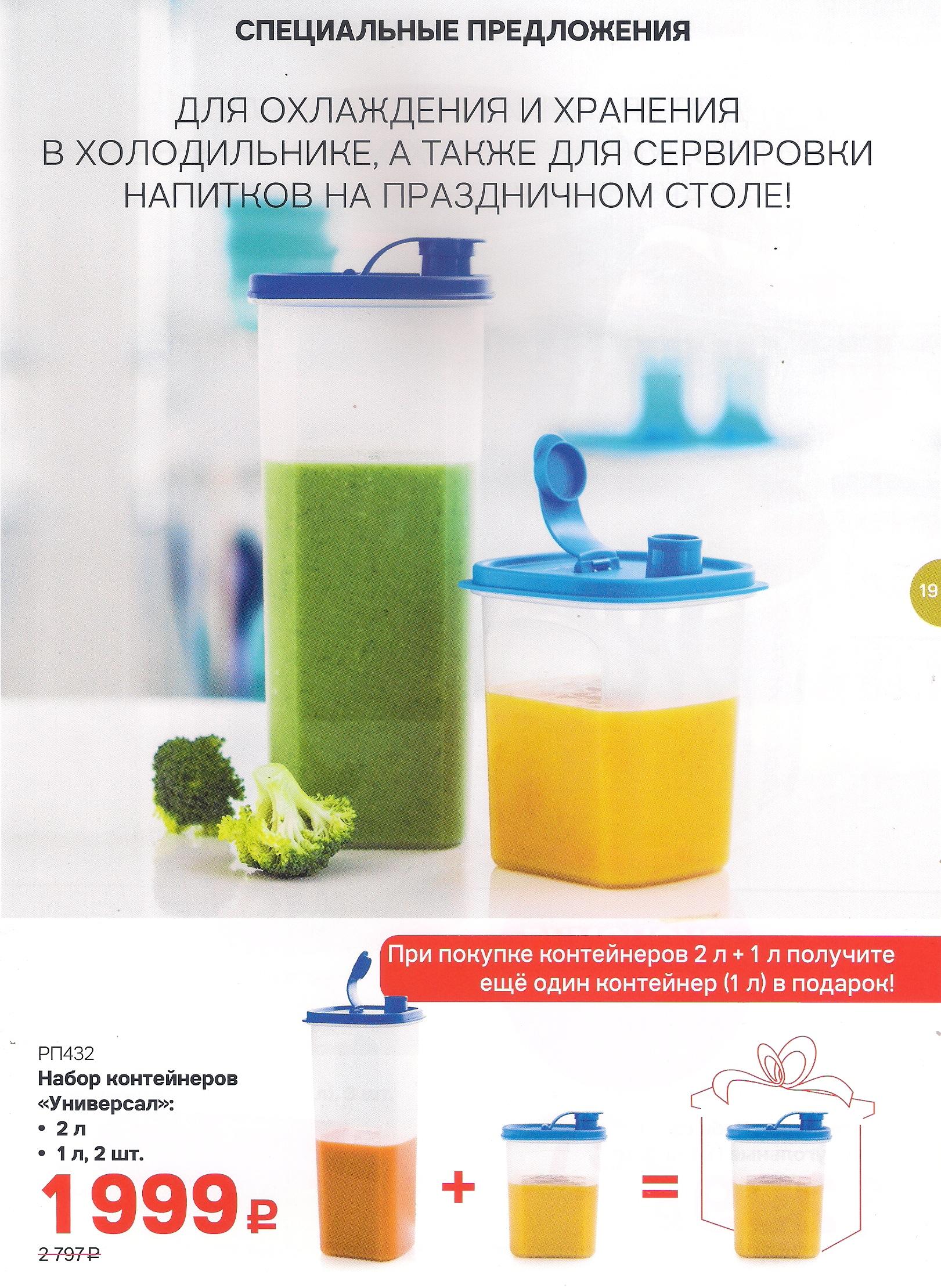 http://tupperware-online.ru/images/upload/17p.jpg