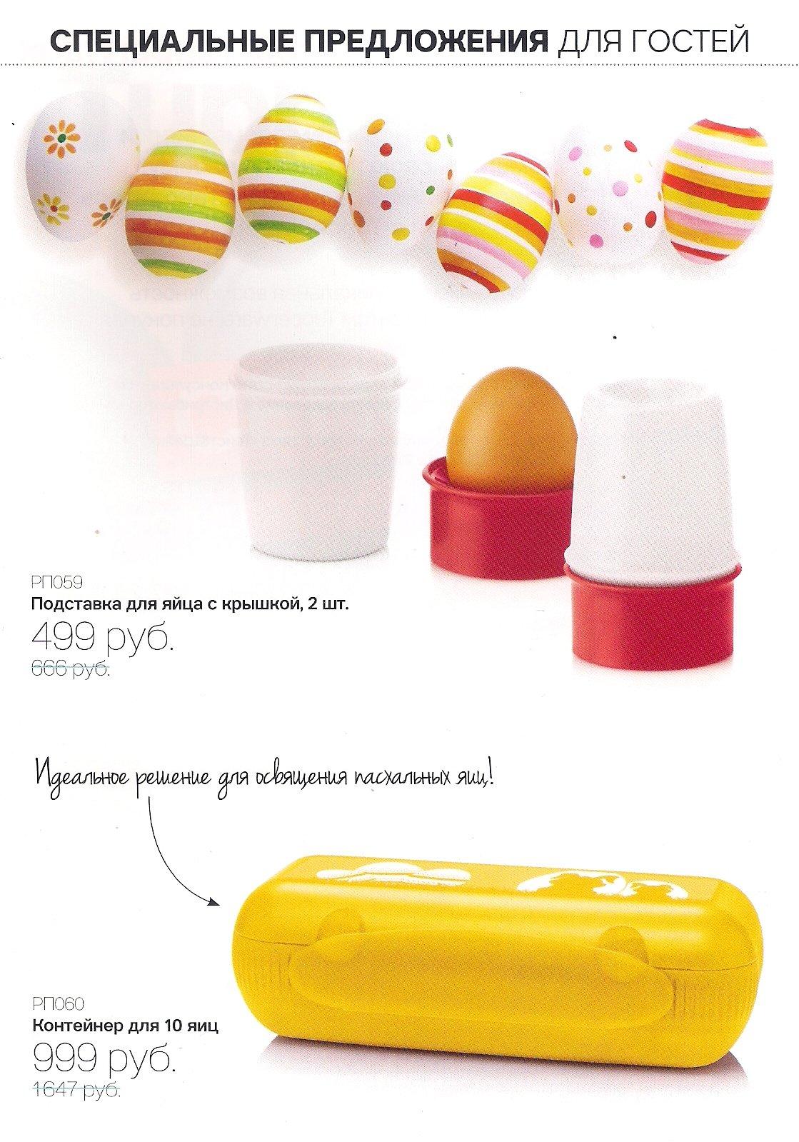 http://tupperware-online.ru/images/upload/18H.jpg