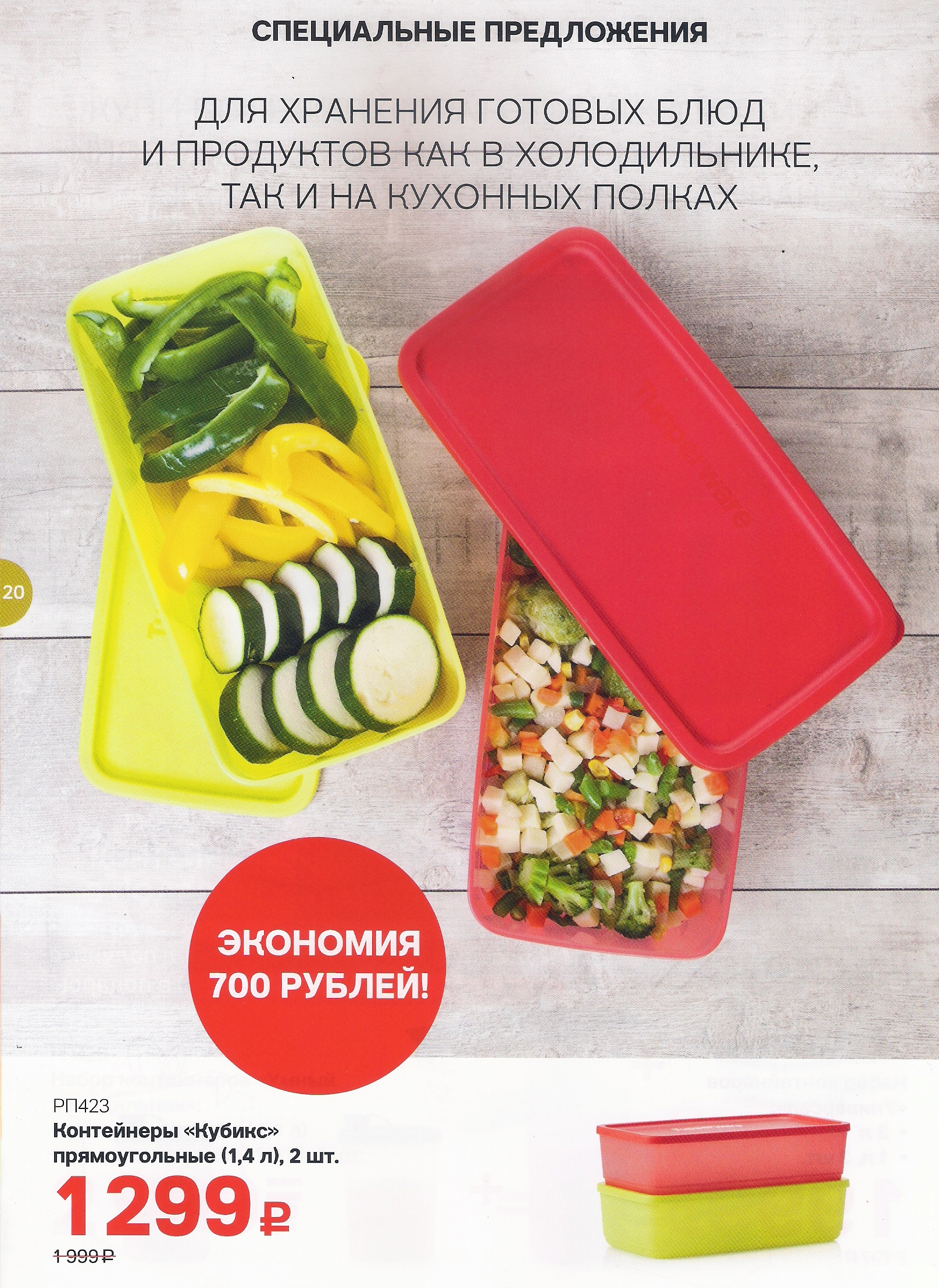 http://tupperware-online.ru/images/upload/18p.jpg