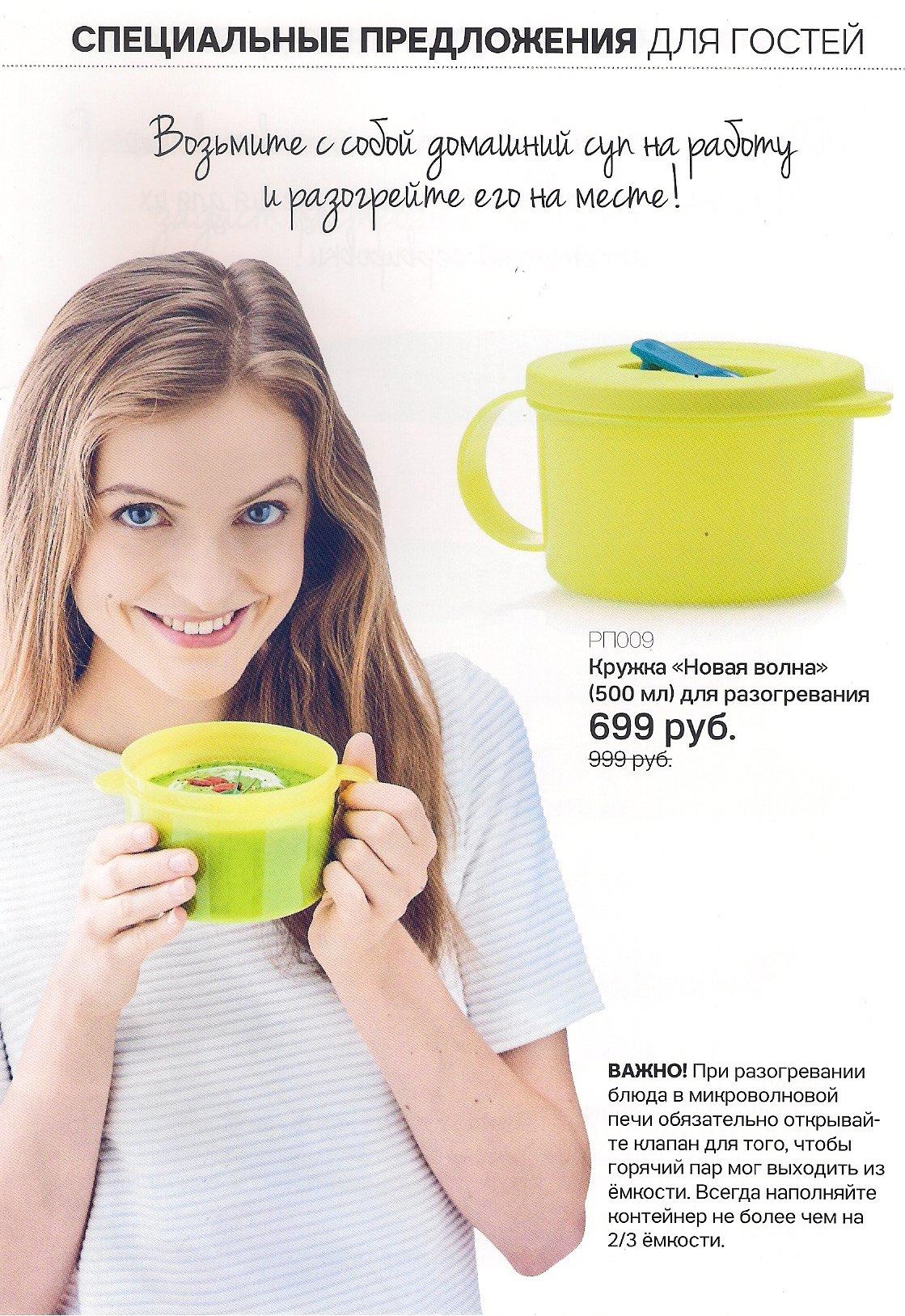http://tupperware-online.ru/images/upload/19g.jpg