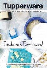 http://tupperware-online.ru/images/upload/1d,.jpg