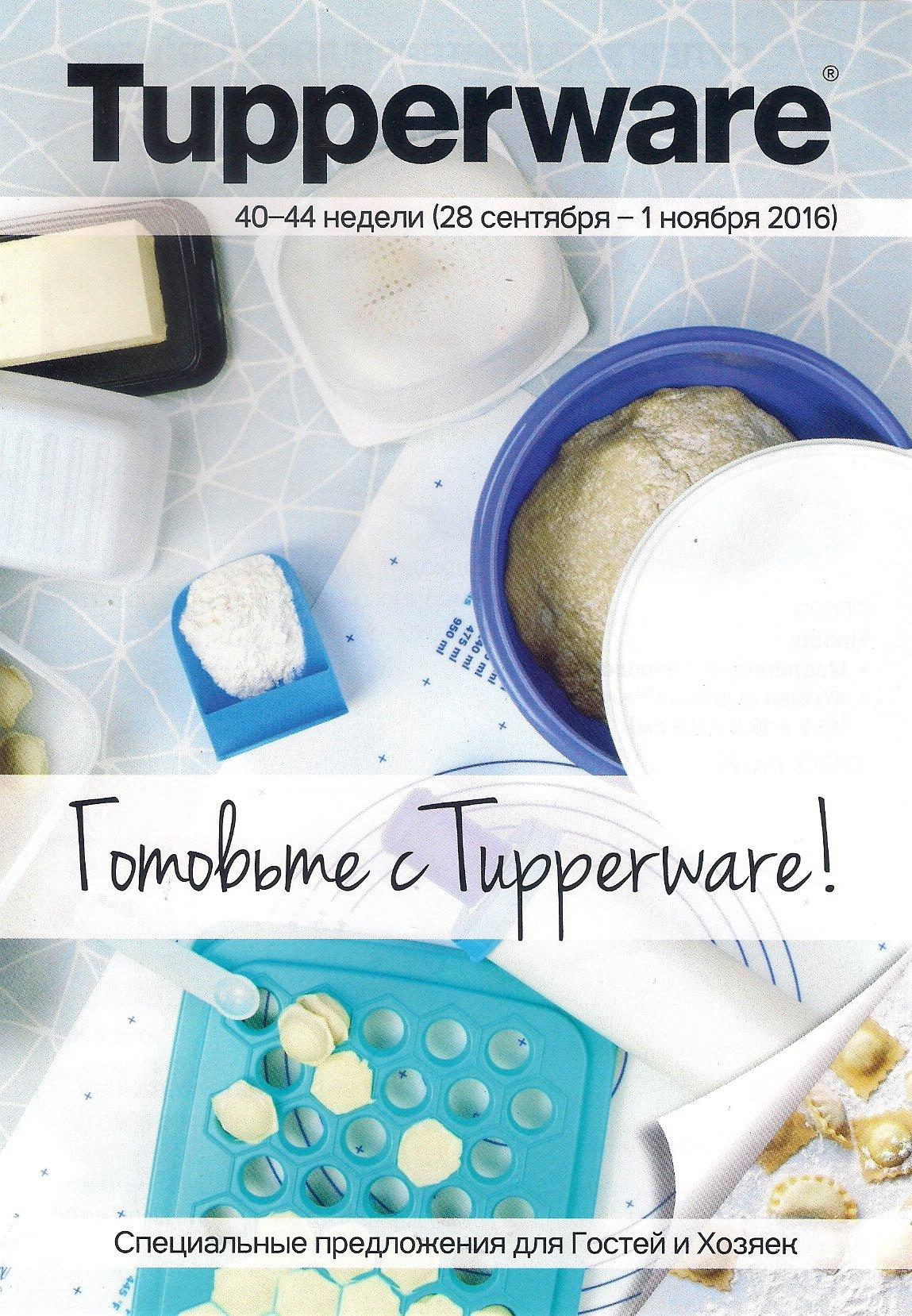 http://tupperware-online.ru/images/upload/1d.jpg