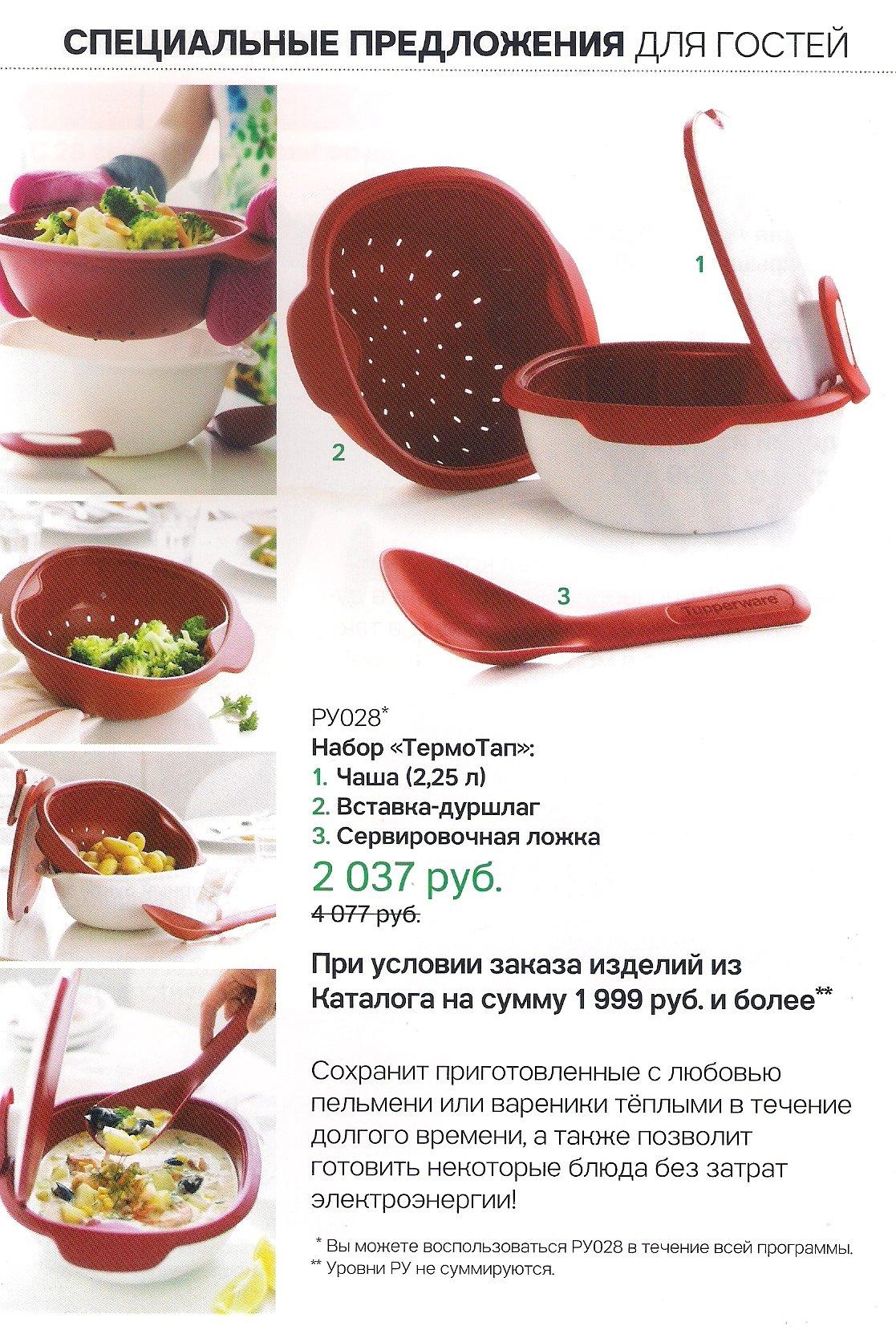 http://tupperware-online.ru/images/upload/21d.jpg