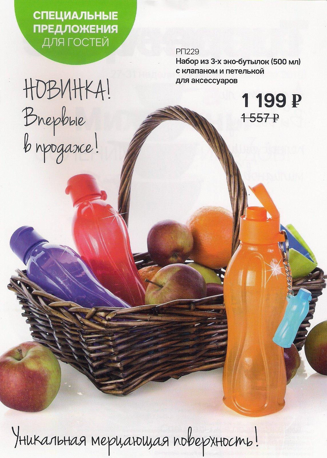 http://tupperware-online.ru/images/upload/22a.jpg