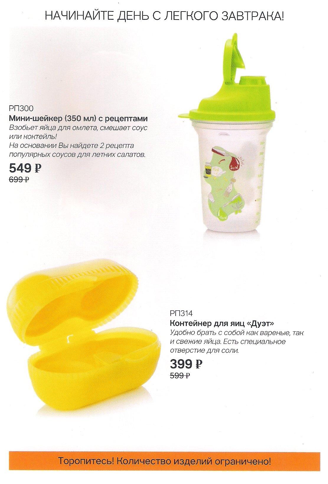 http://tupperware-online.ru/images/upload/2c.jpg
