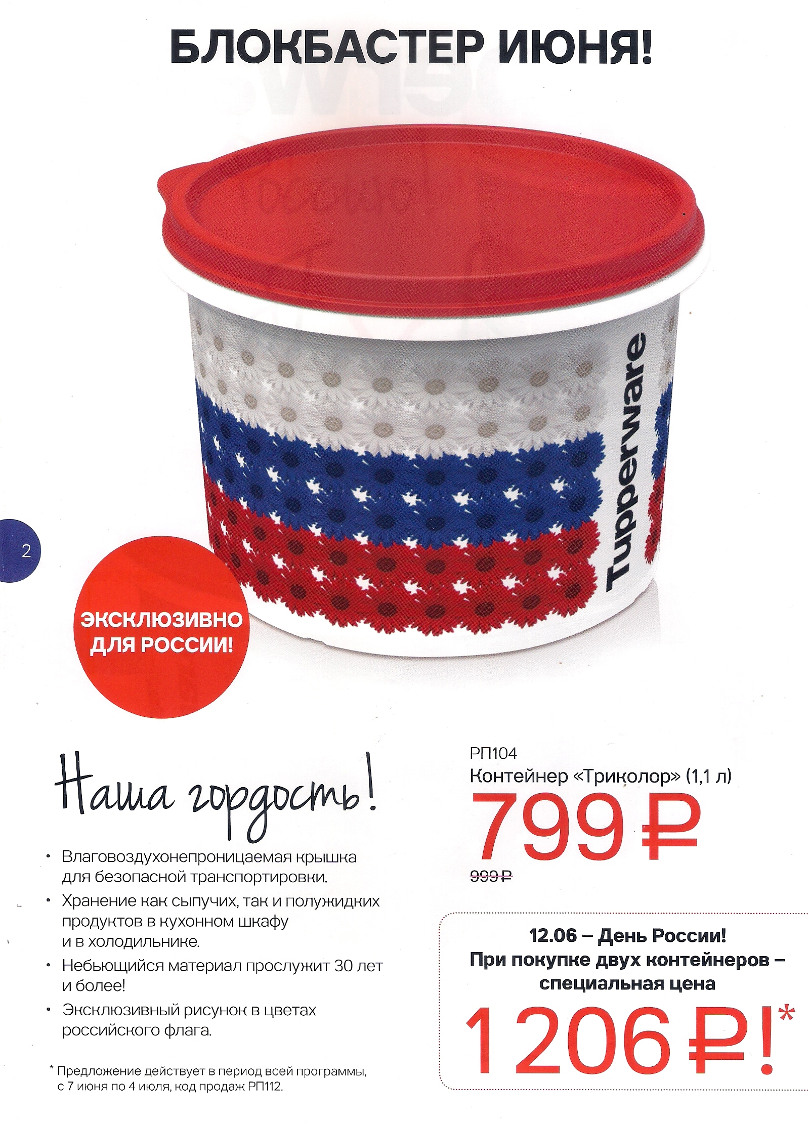 http://tupperware-online.ru/images/upload/2l.jpg