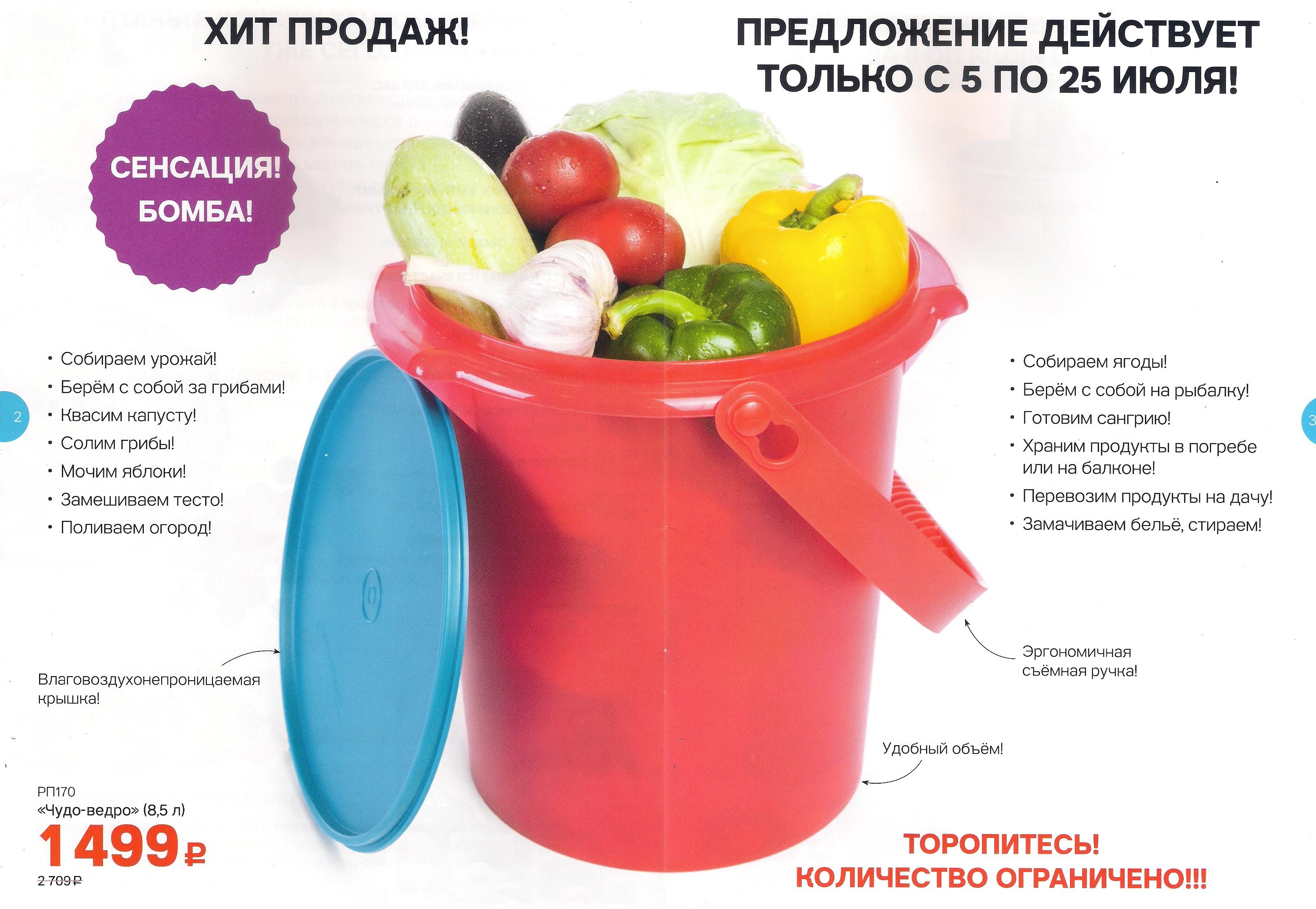 http://tupperware-online.ru/images/upload/2m.jpg