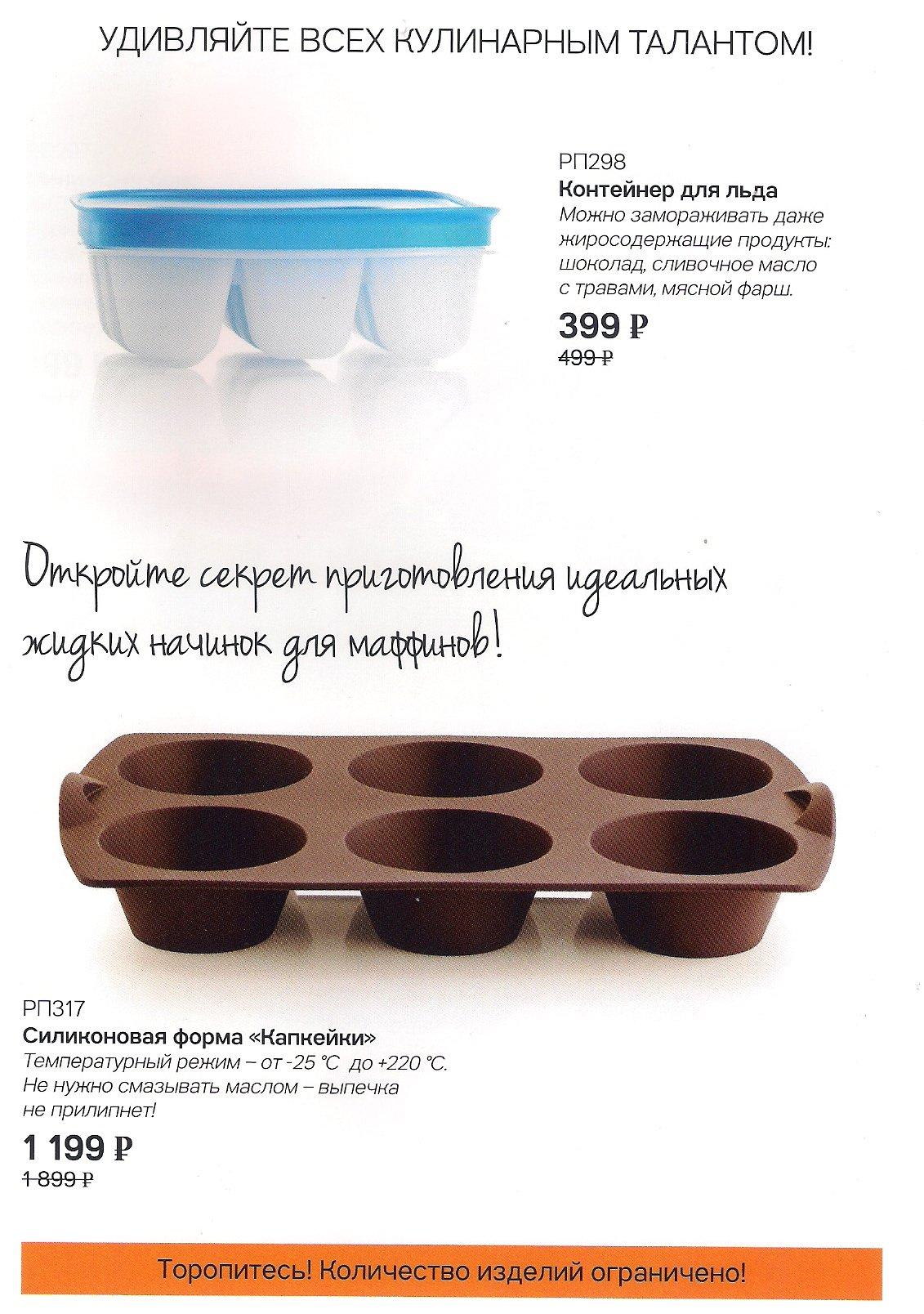http://tupperware-online.ru/images/upload/3c.jpg