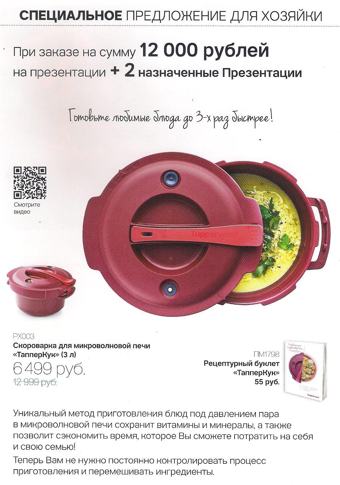http://tupperware-online.ru/images/upload/4H.jpg