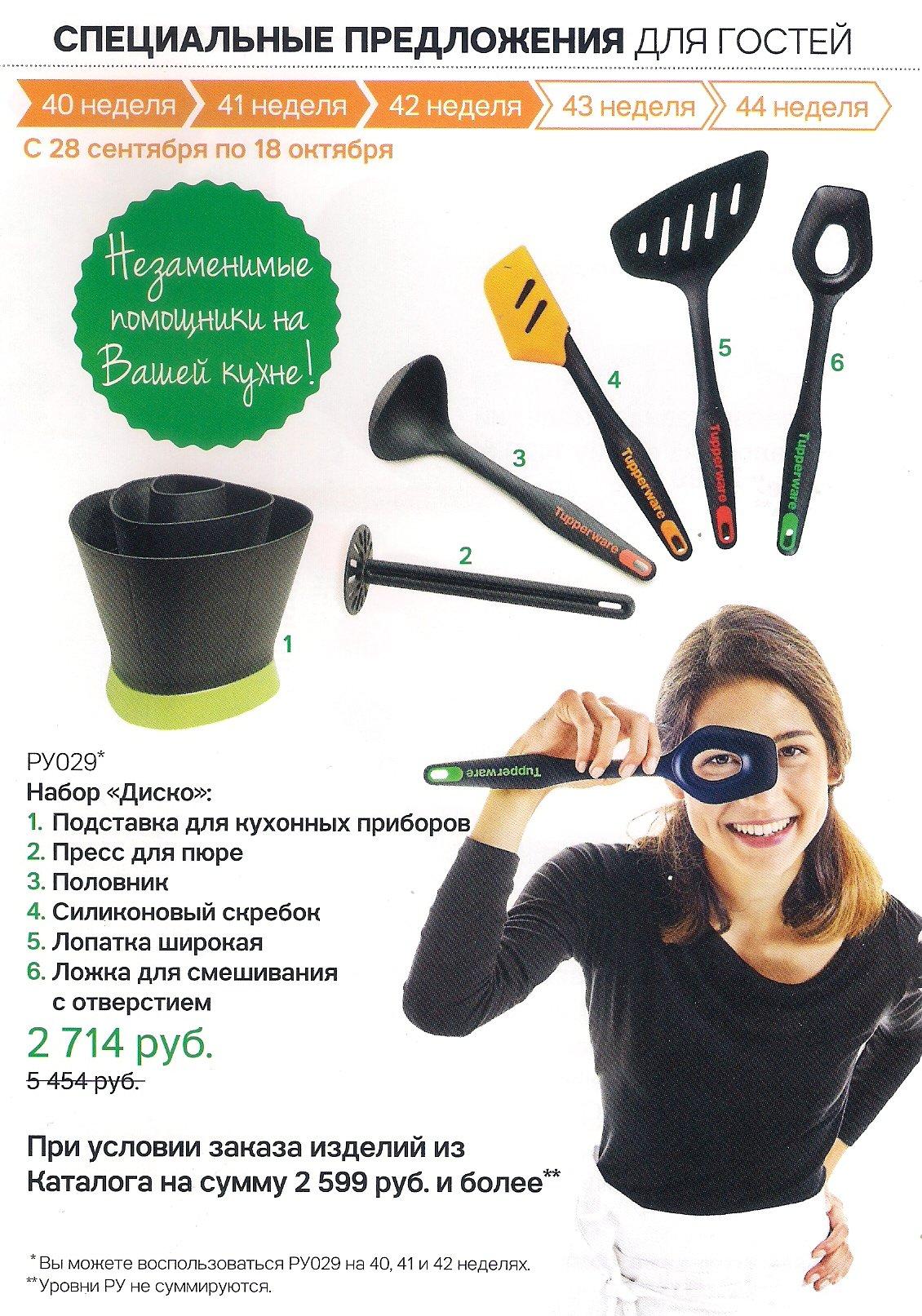 http://tupperware-online.ru/images/upload/4d.jpg