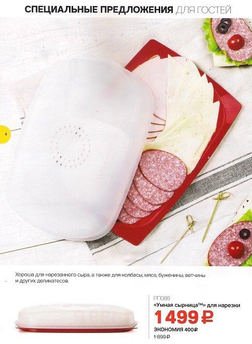 http://tupperware-online.ru/images/upload/4j.jpg