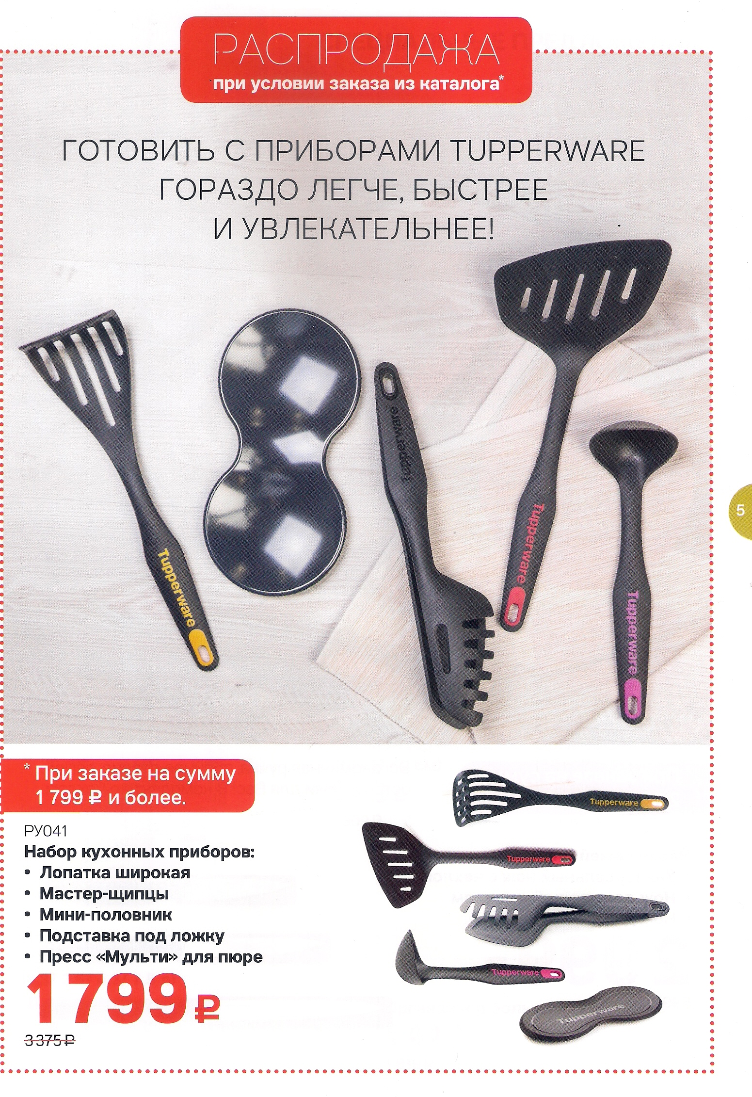 http://tupperware-online.ru/images/upload/4p.jpg
