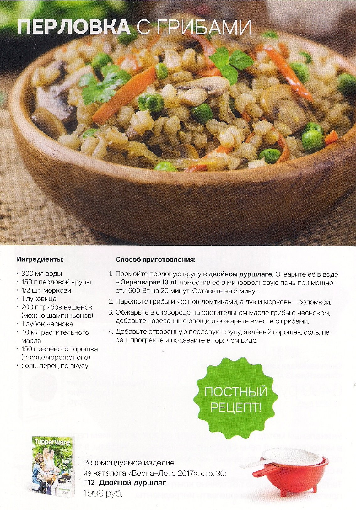 http://tupperware-online.ru/images/upload/5H.jpg