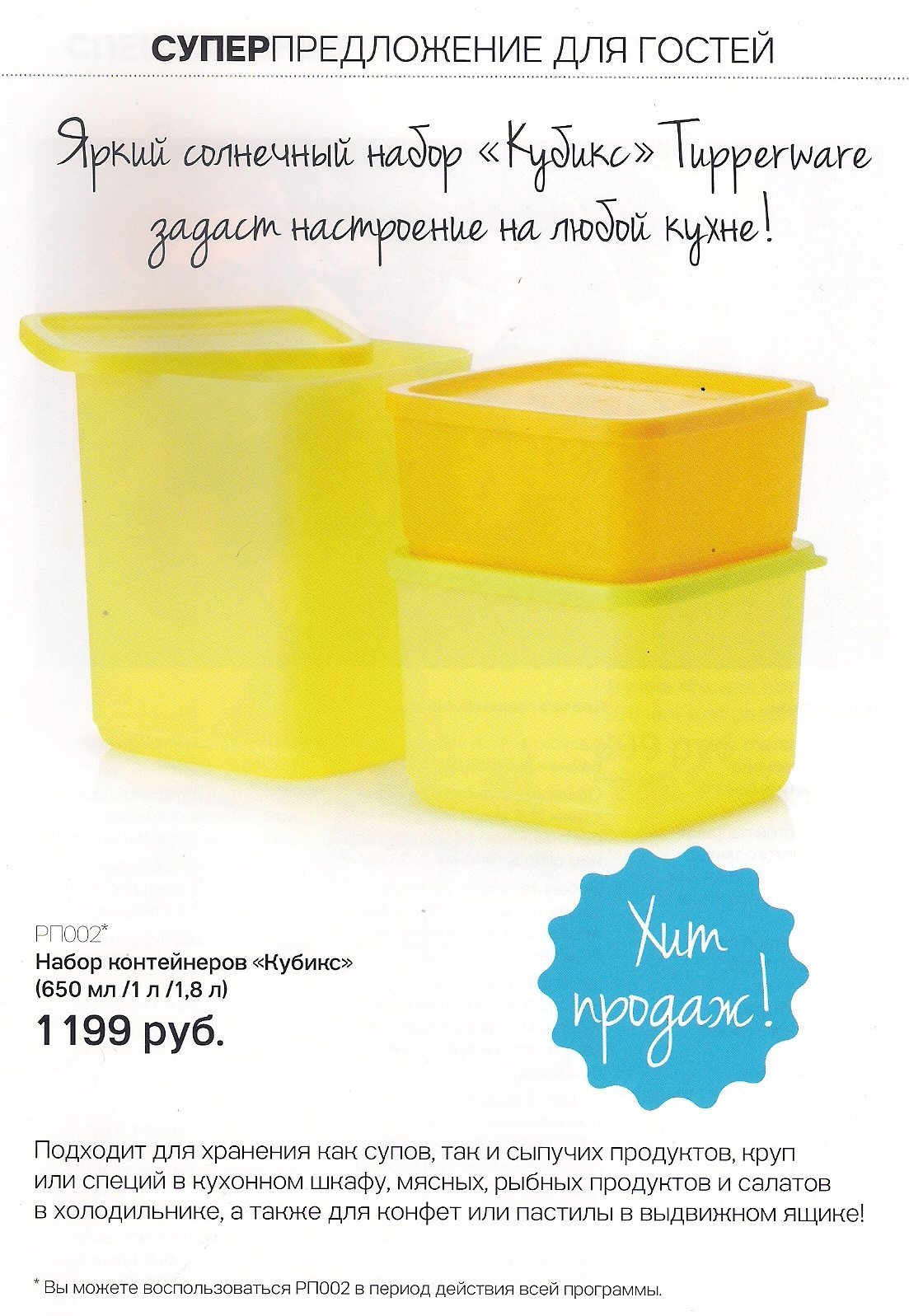http://tupperware-online.ru/images/upload/5g.jpg