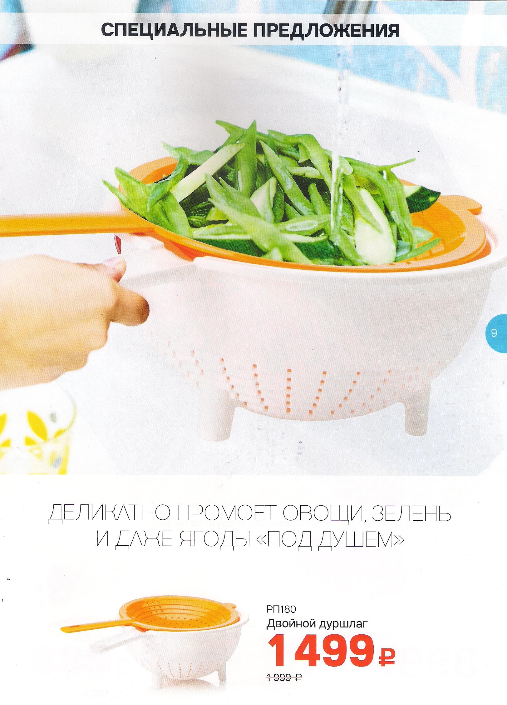http://tupperware-online.ru/images/upload/5m.jpg