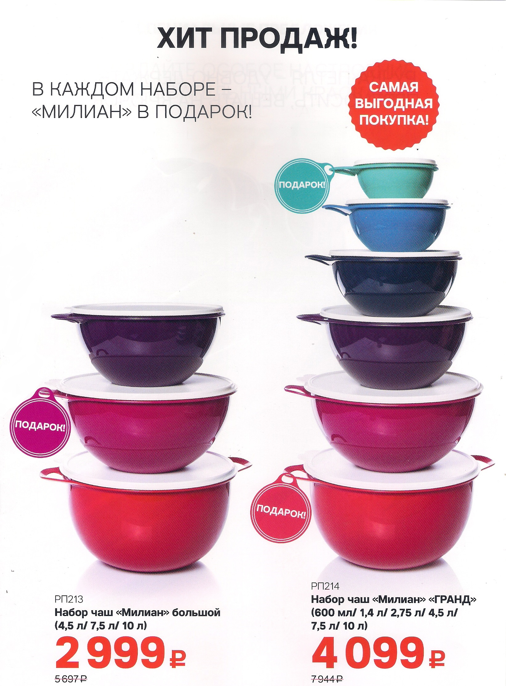 http://tupperware-online.ru/images/upload/5n.jpg