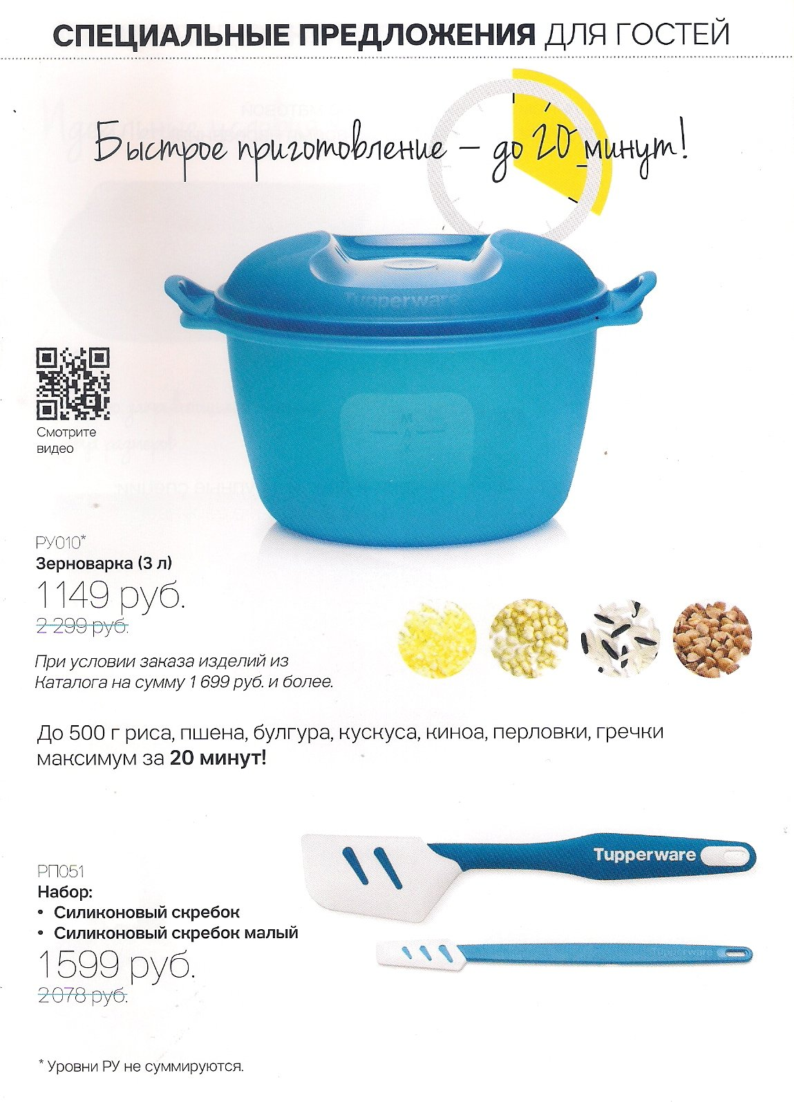http://tupperware-online.ru/images/upload/6H.jpg