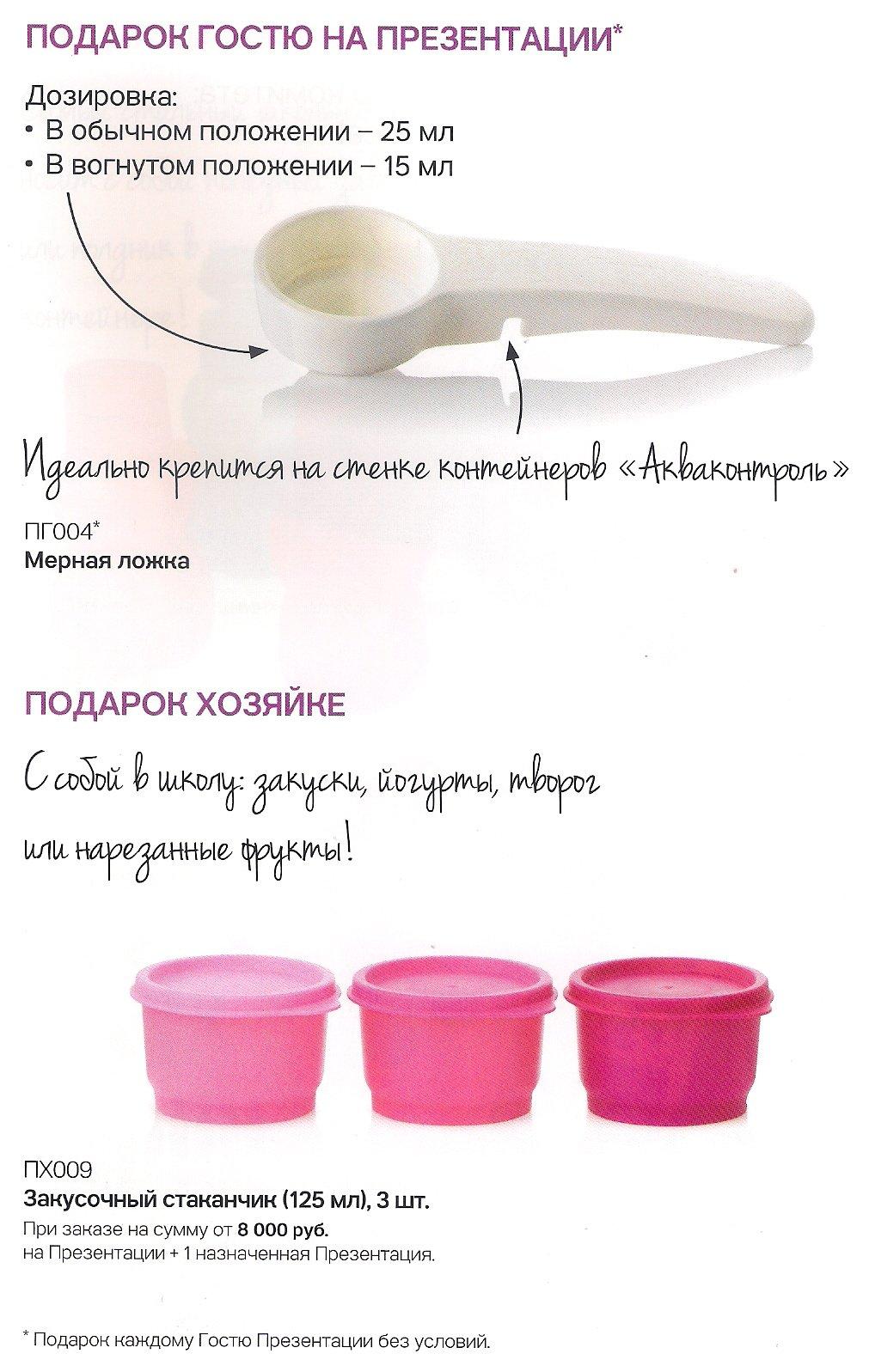 http://tupperware-online.ru/images/upload/6b.jpg