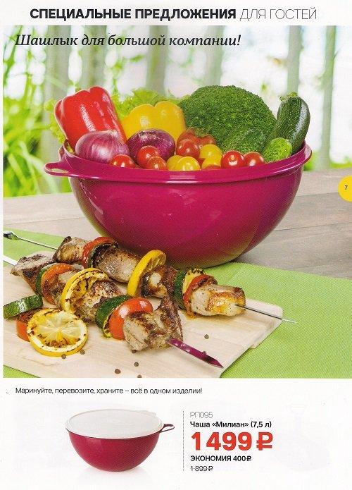 http://tupperware-online.ru/images/upload/6j.jpg