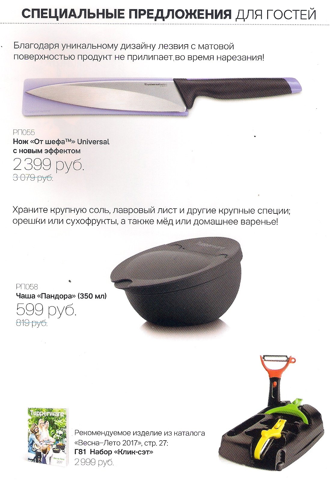 http://tupperware-online.ru/images/upload/7H.jpg