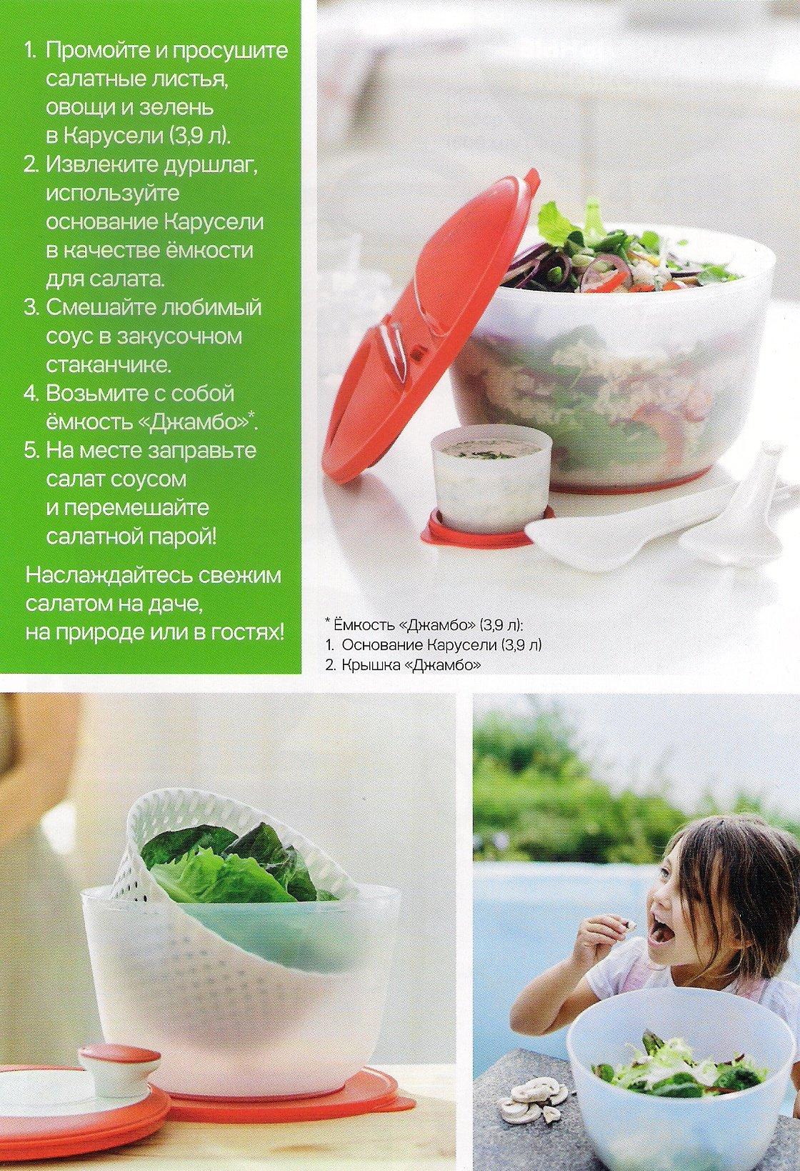 http://tupperware-online.ru/images/upload/7a.jpg