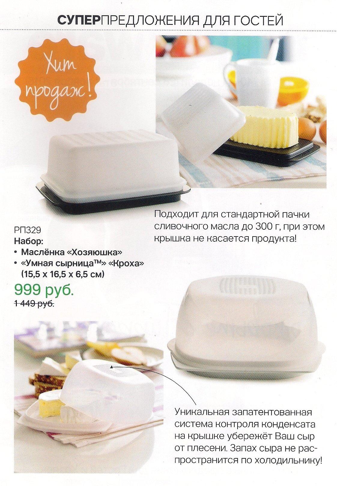 http://tupperware-online.ru/images/upload/7d.jpg