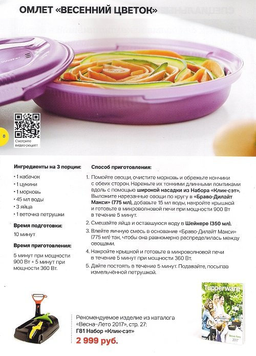 http://tupperware-online.ru/images/upload/7j.jpg
