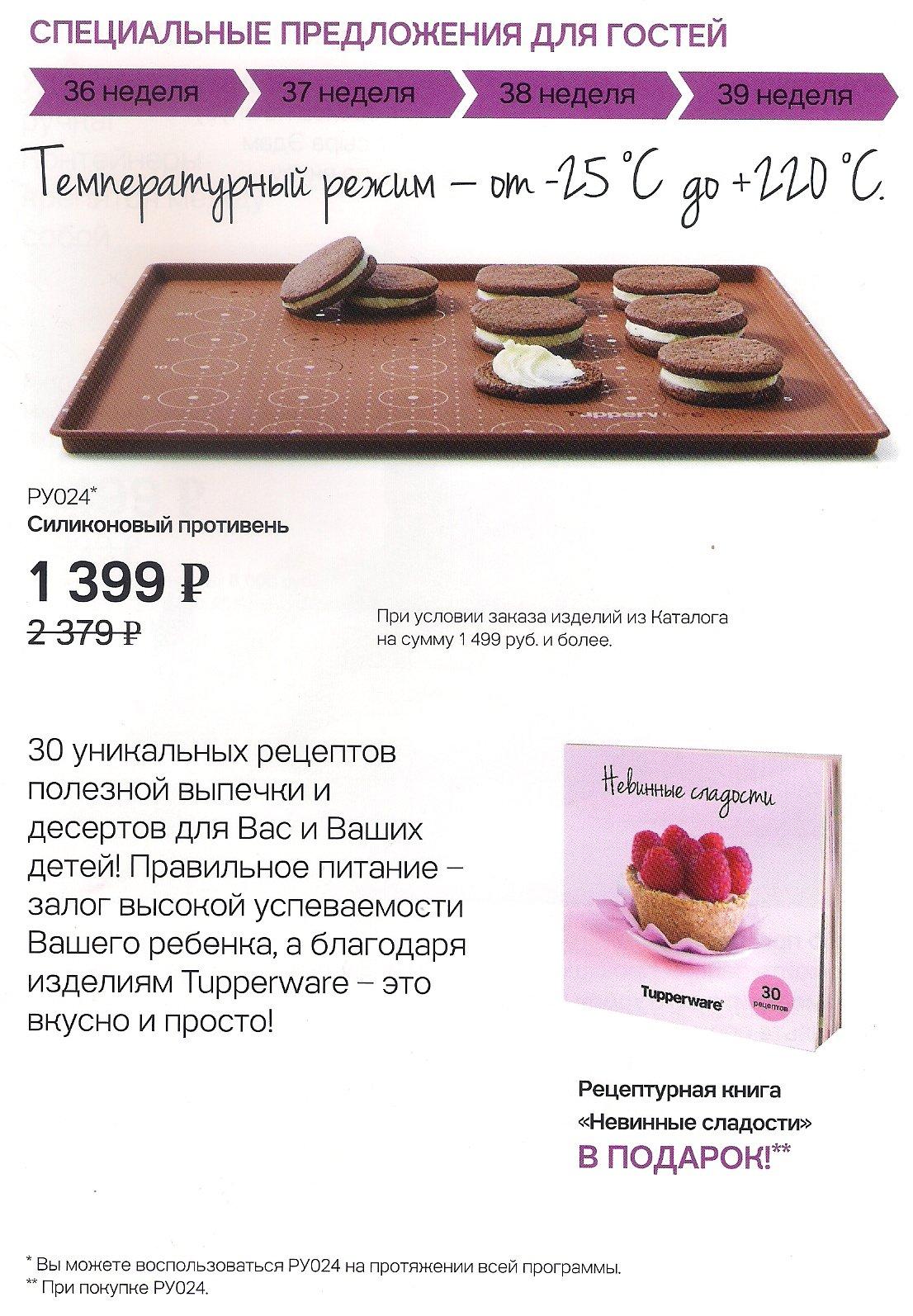 http://tupperware-online.ru/images/upload/8b.jpg