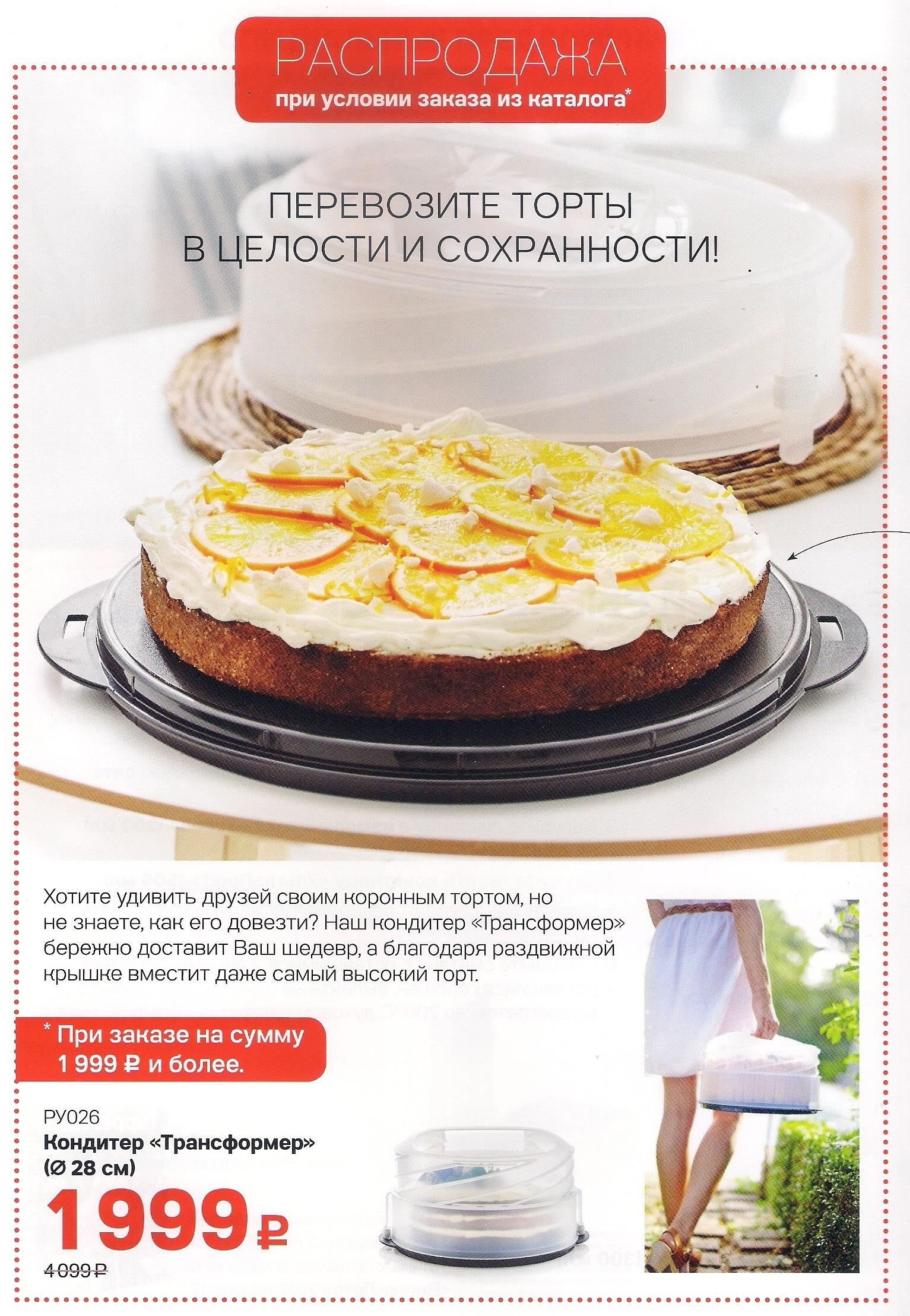 http://tupperware-online.ru/images/upload/8n.jpg