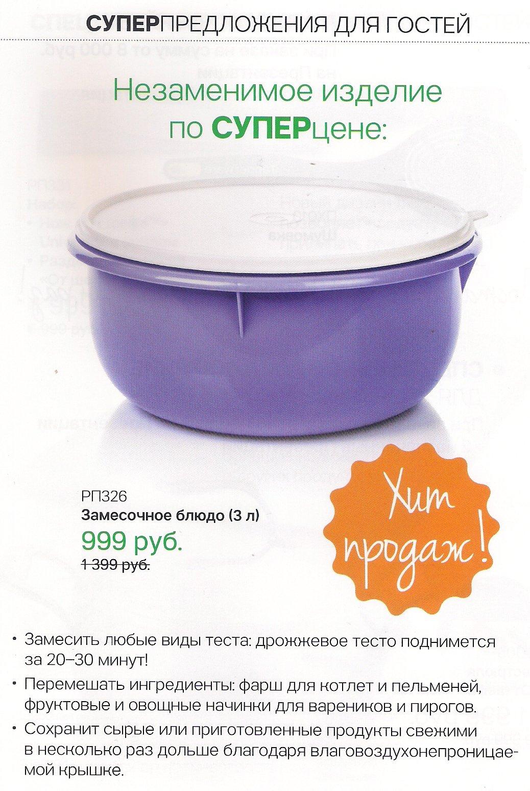 http://tupperware-online.ru/images/upload/9d.jpg