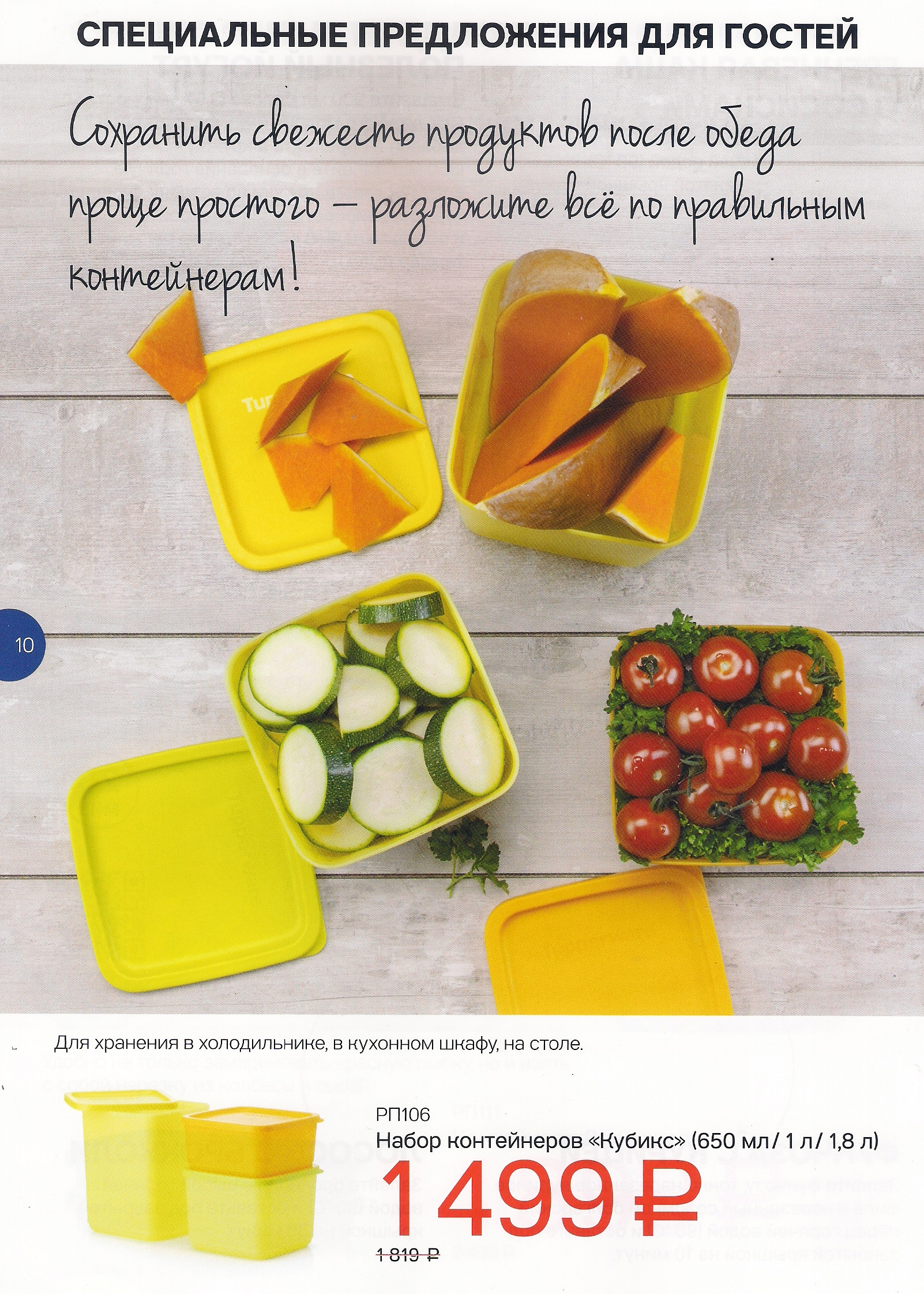 http://tupperware-online.ru/images/upload/9l.jpg