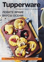 http://tupperware-online.ru/images/upload/osen.jpg