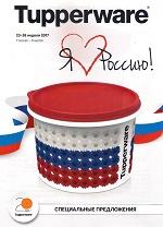 http://tupperware-online.ru/images/upload/rossiya2017.jpg