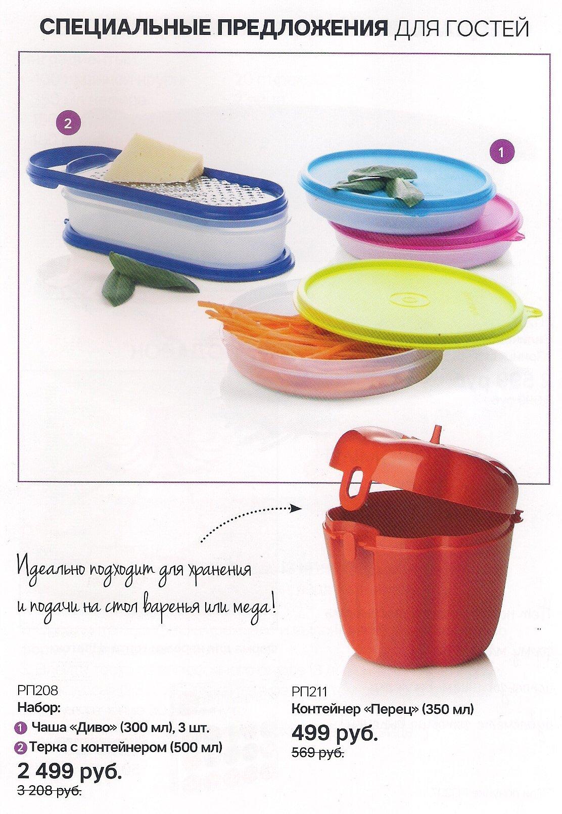 http://tupperware-online.ru/images/upload/s10.jpg
