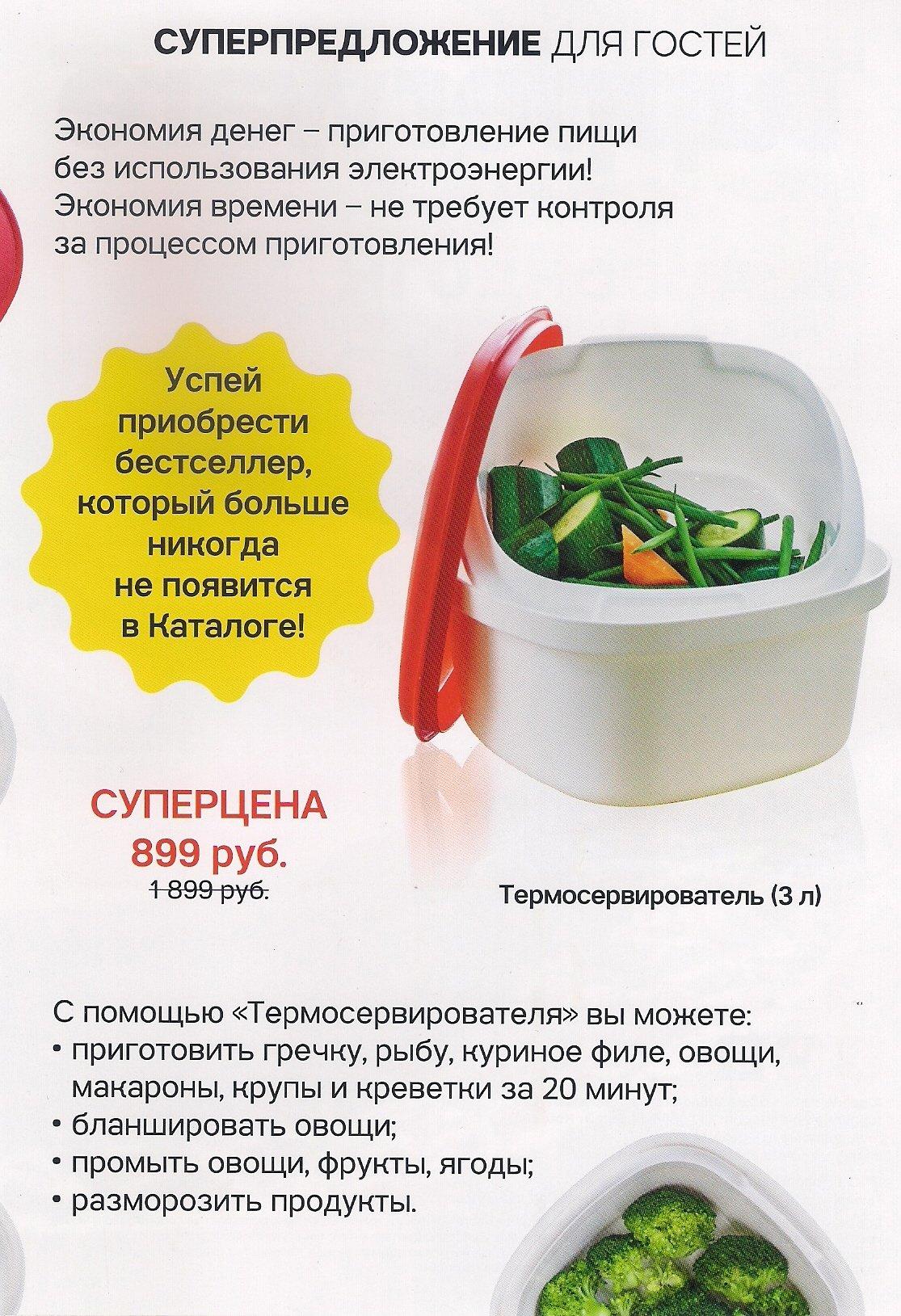http://tupperware-online.ru/images/upload/s13.jpg